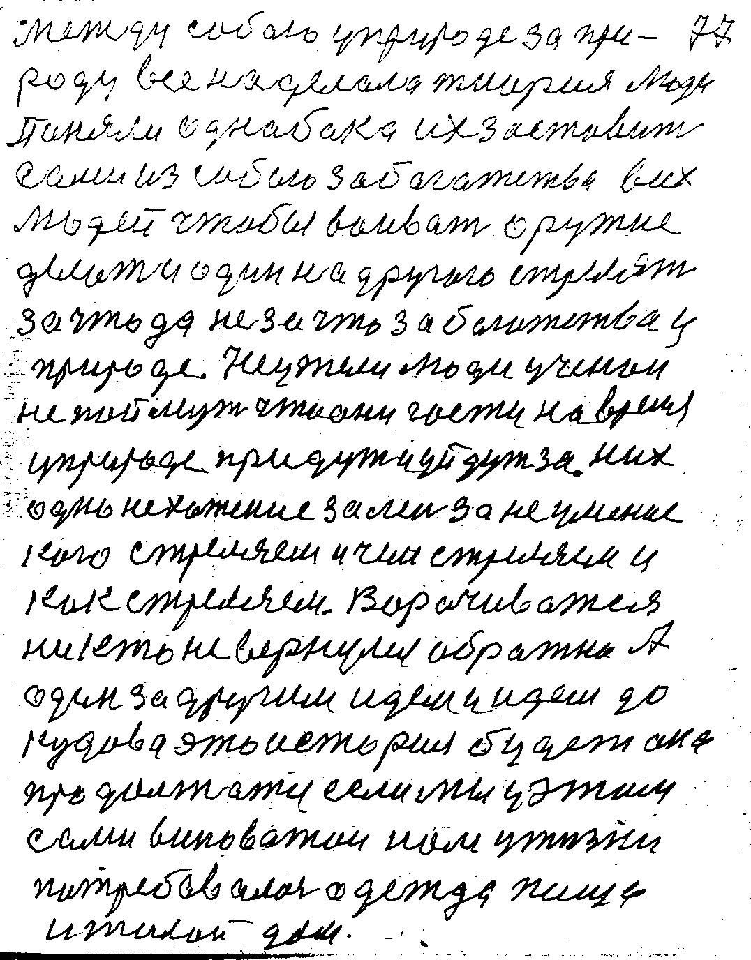 Str077.jpg