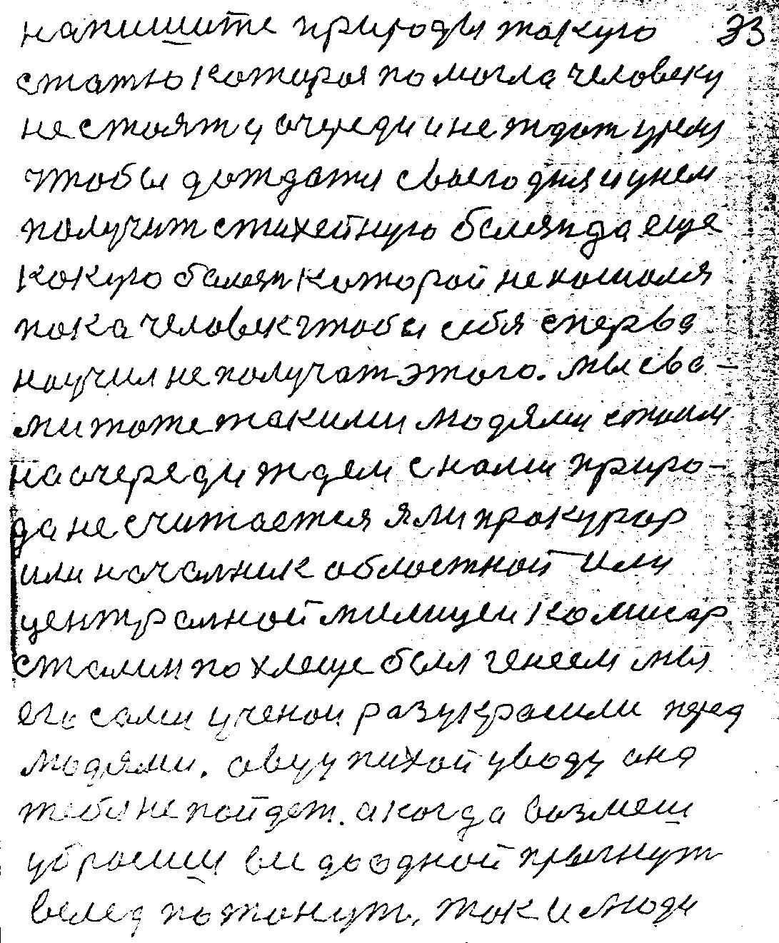 Str033.jpg