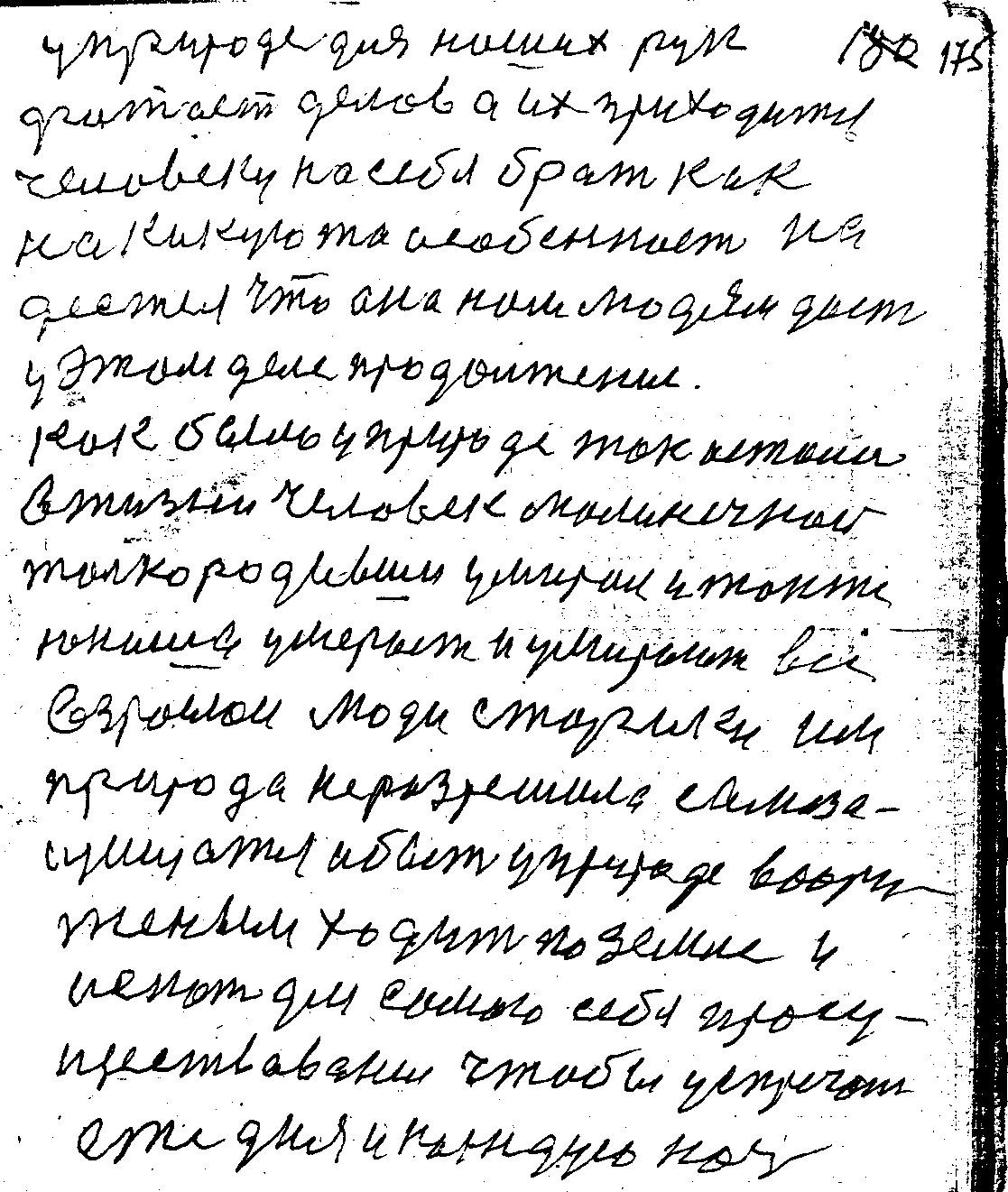 Str175.jpg