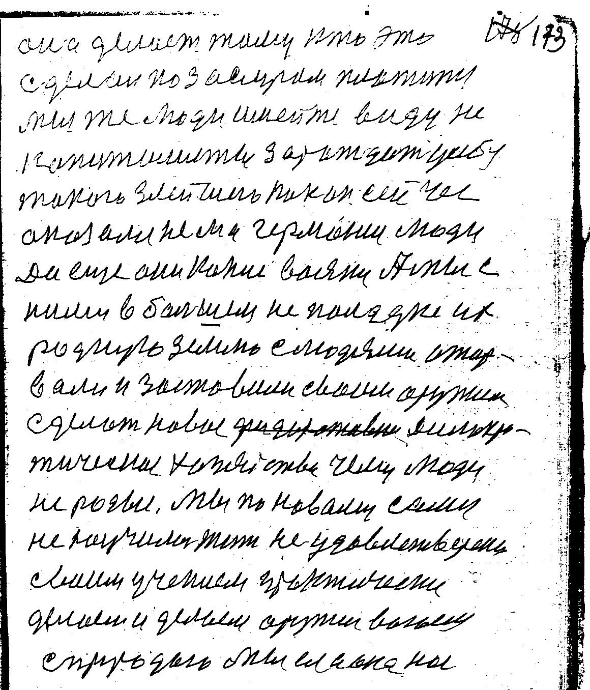 Str173.jpg