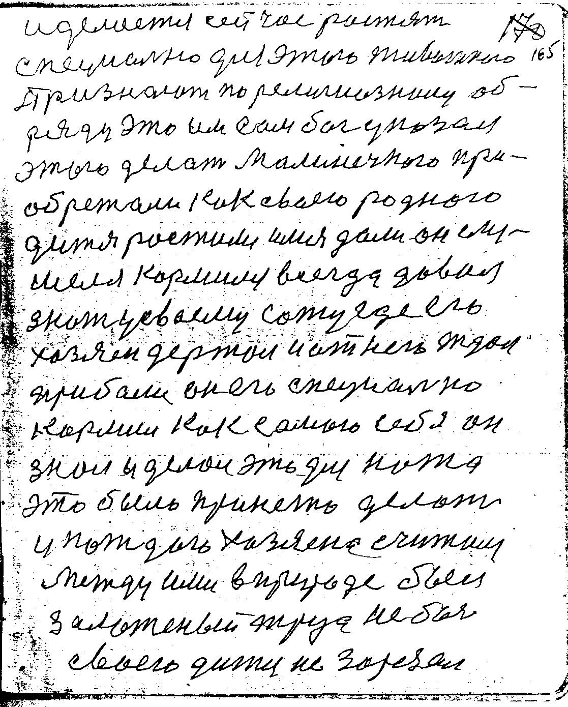 Str165.jpg