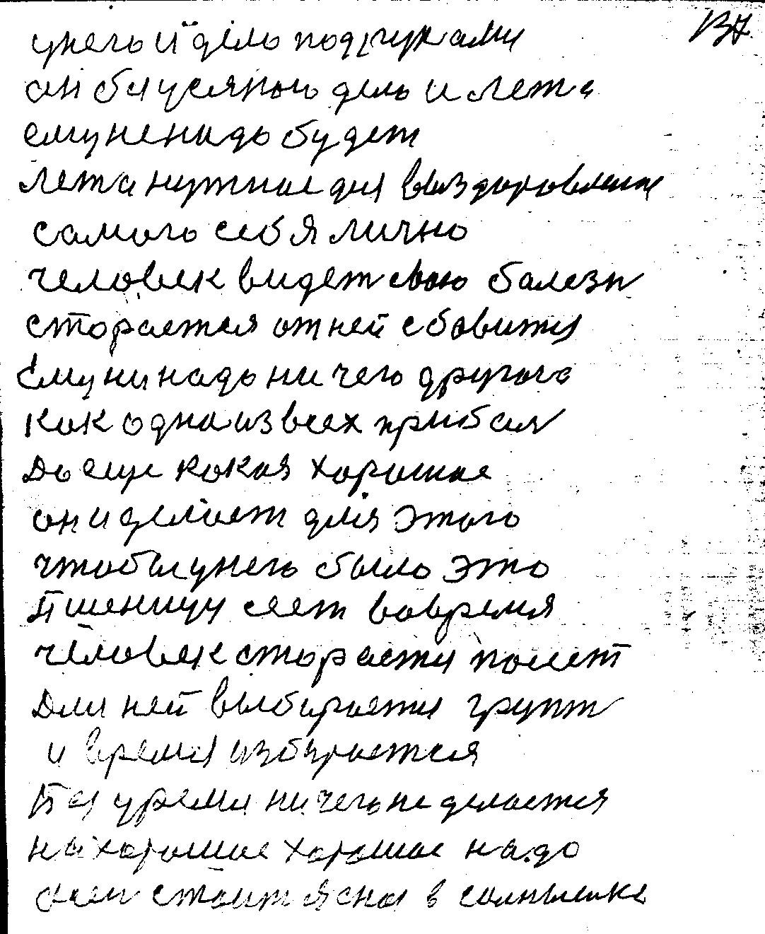 Str137.jpg