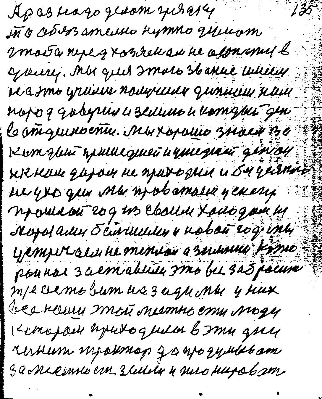 Str135.jpg