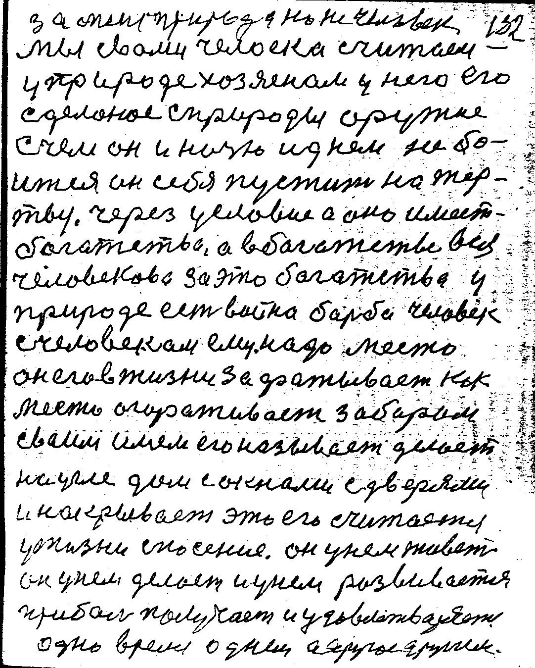 Str132.jpg