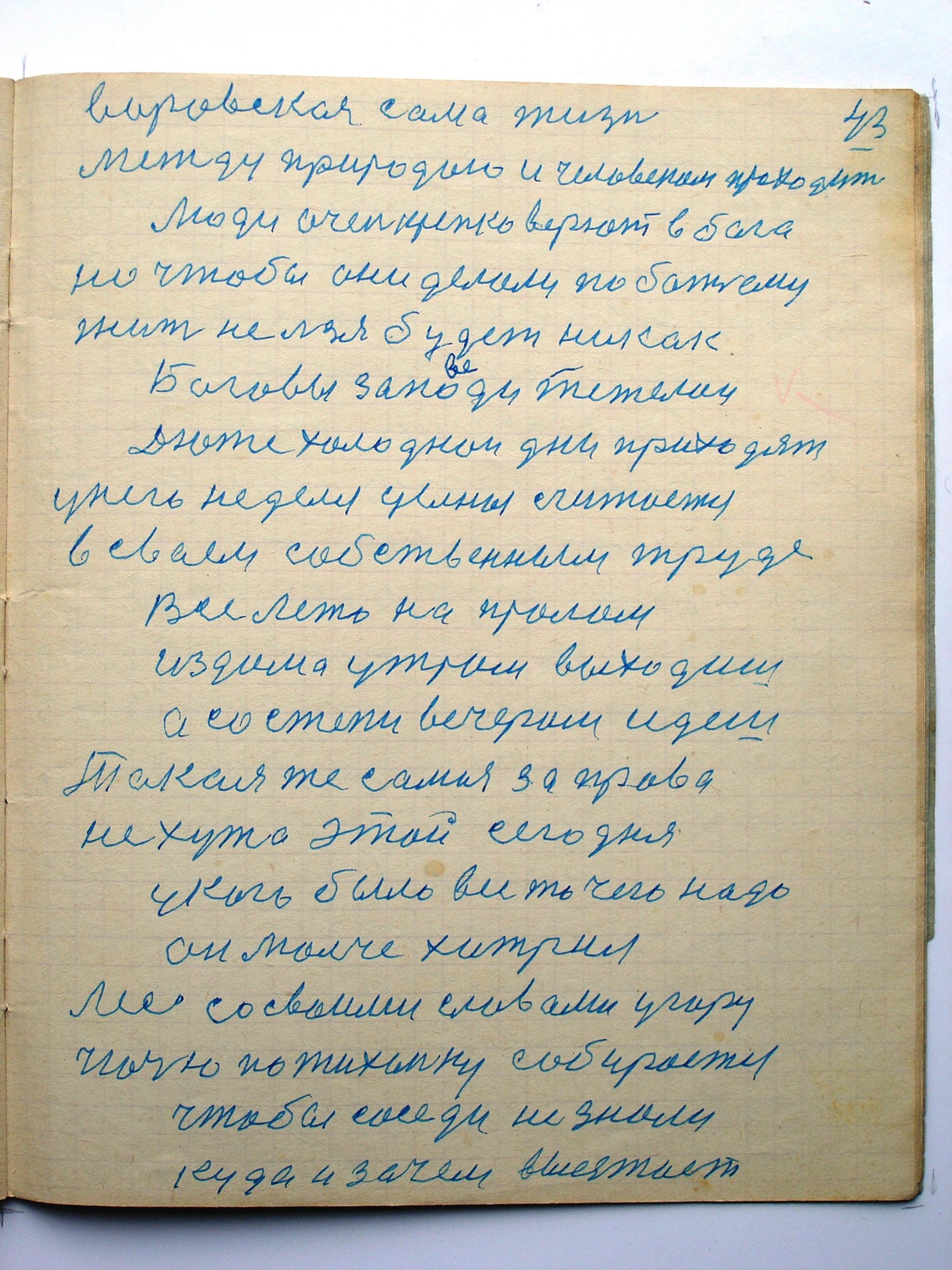 №(45)   стр-43.JPG