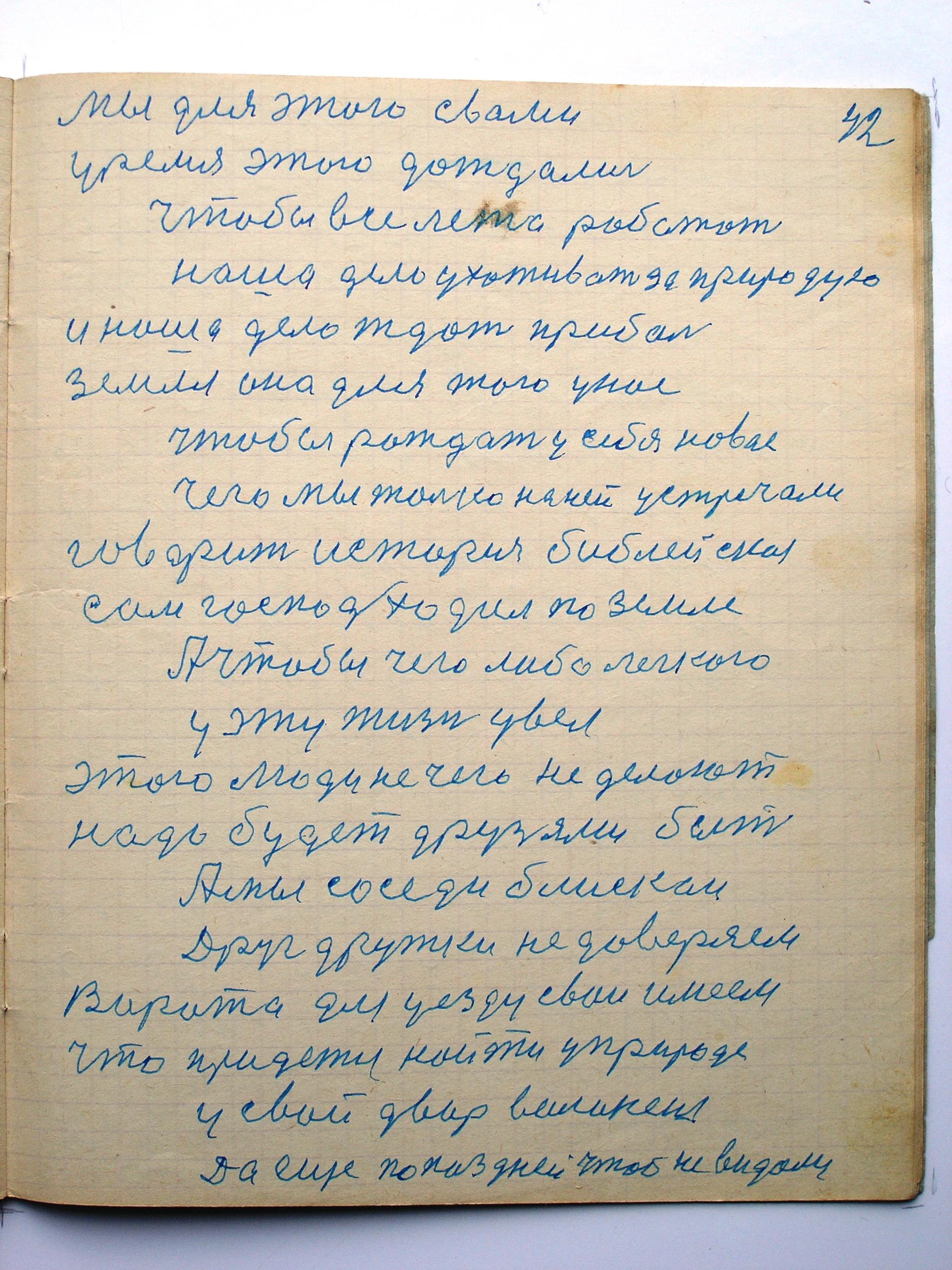 №(44)   стр-42.JPG
