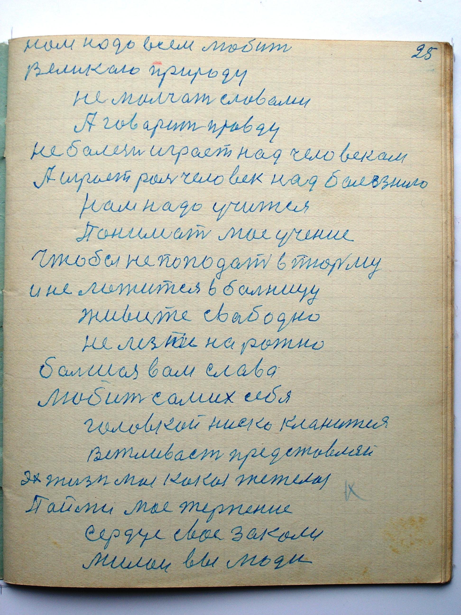 №(26)   стр-25.JPG