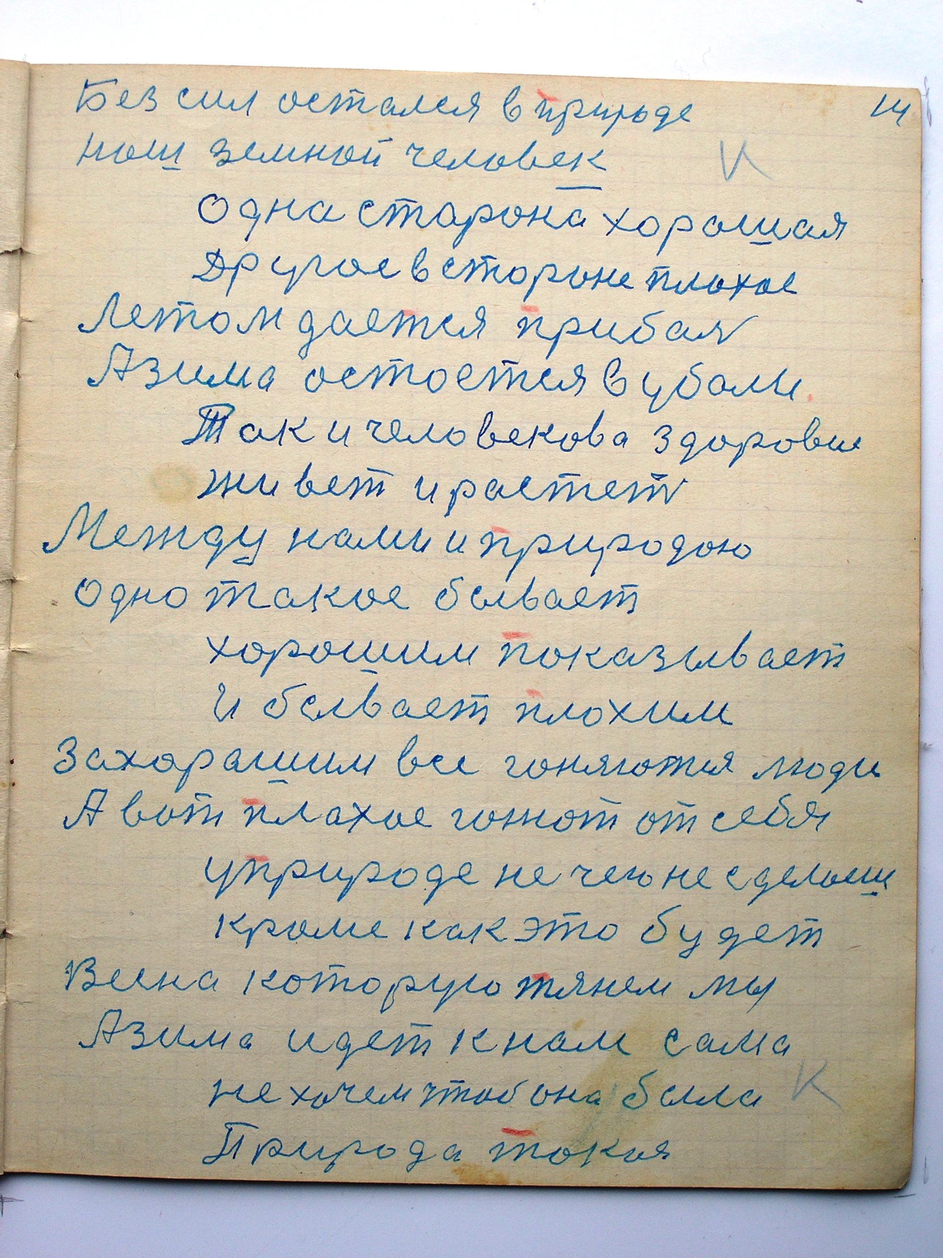 №(15)   стр-14.JPG