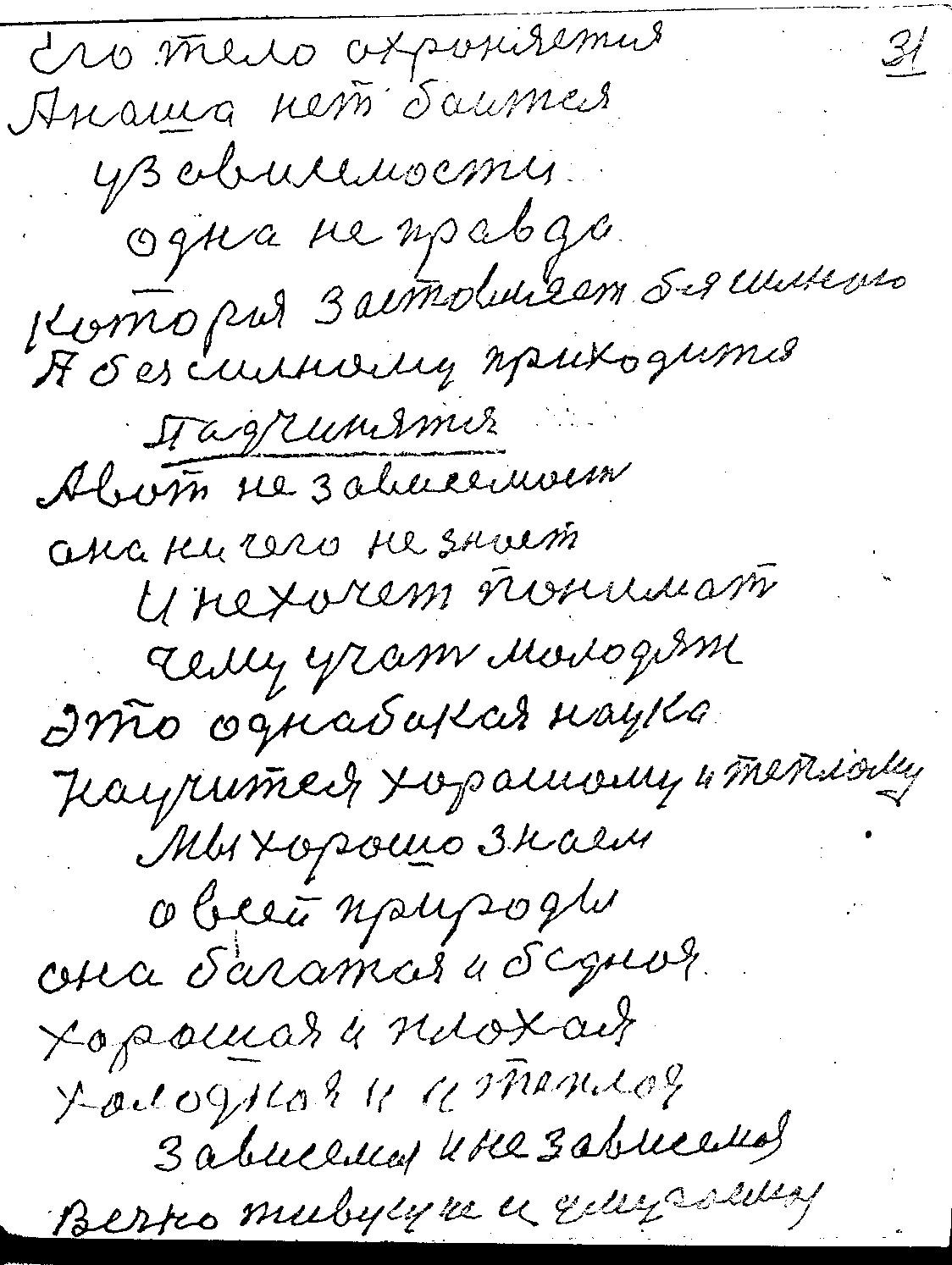 Str030.jpg