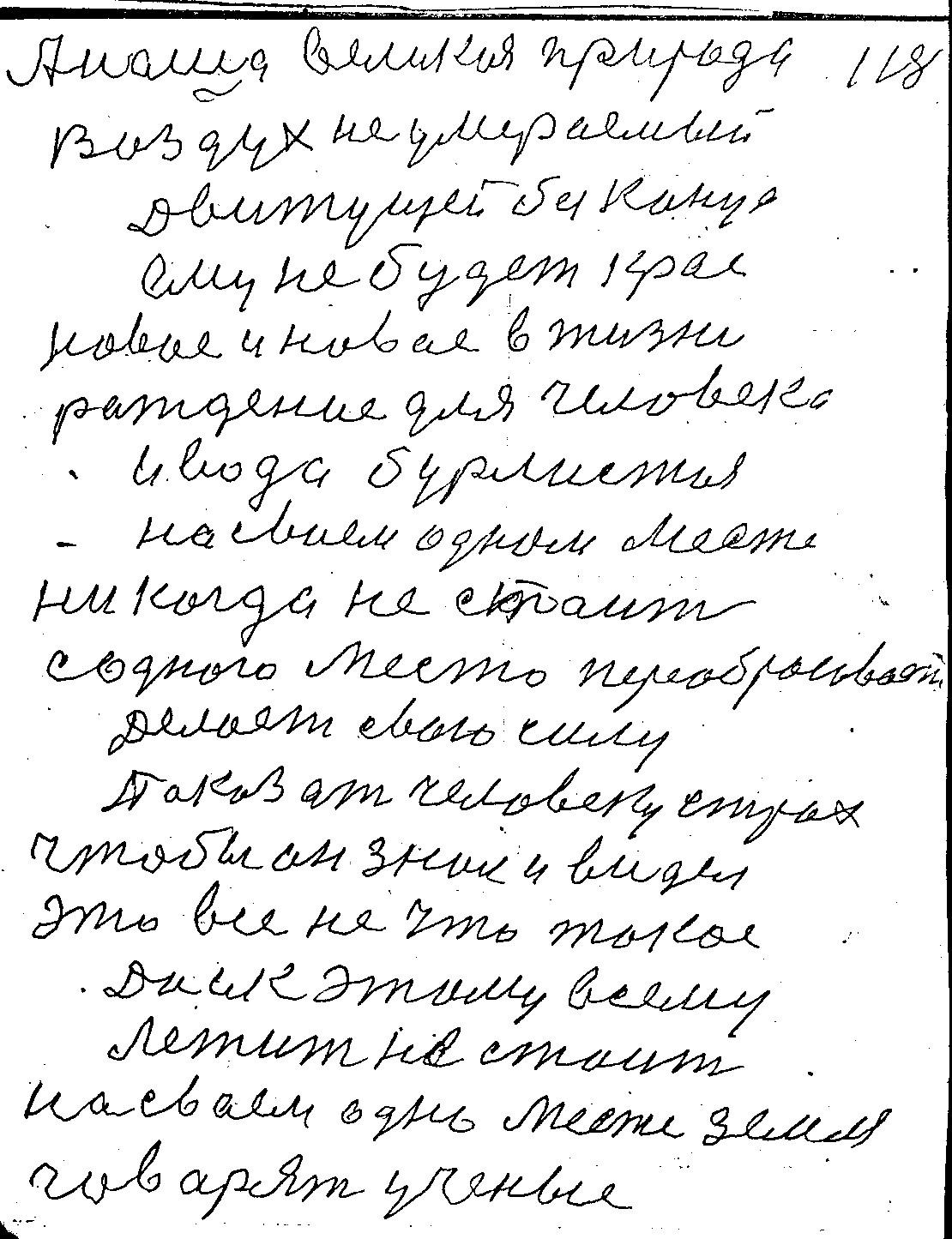 Str117.jpg
