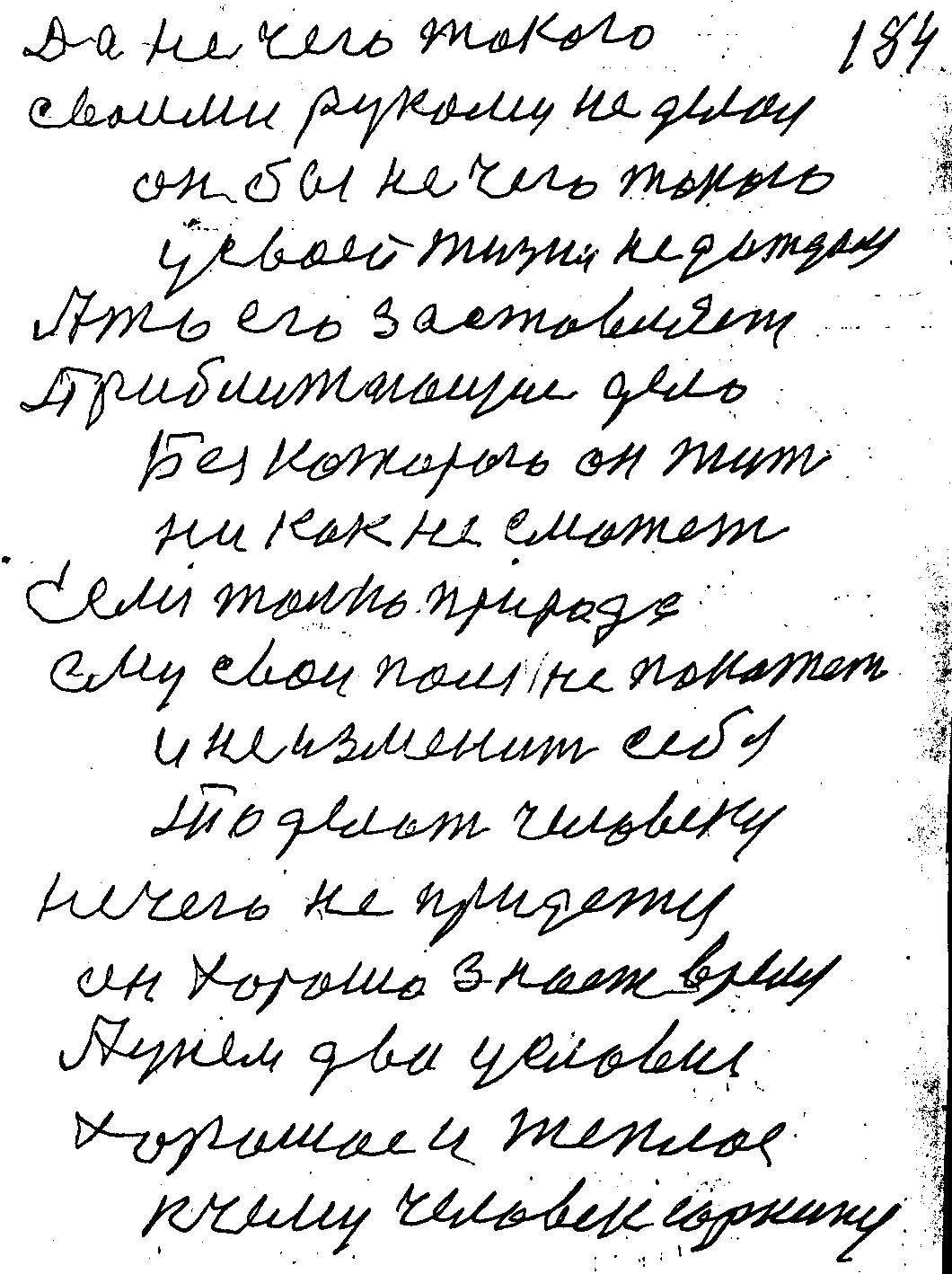 Str188.jpg
