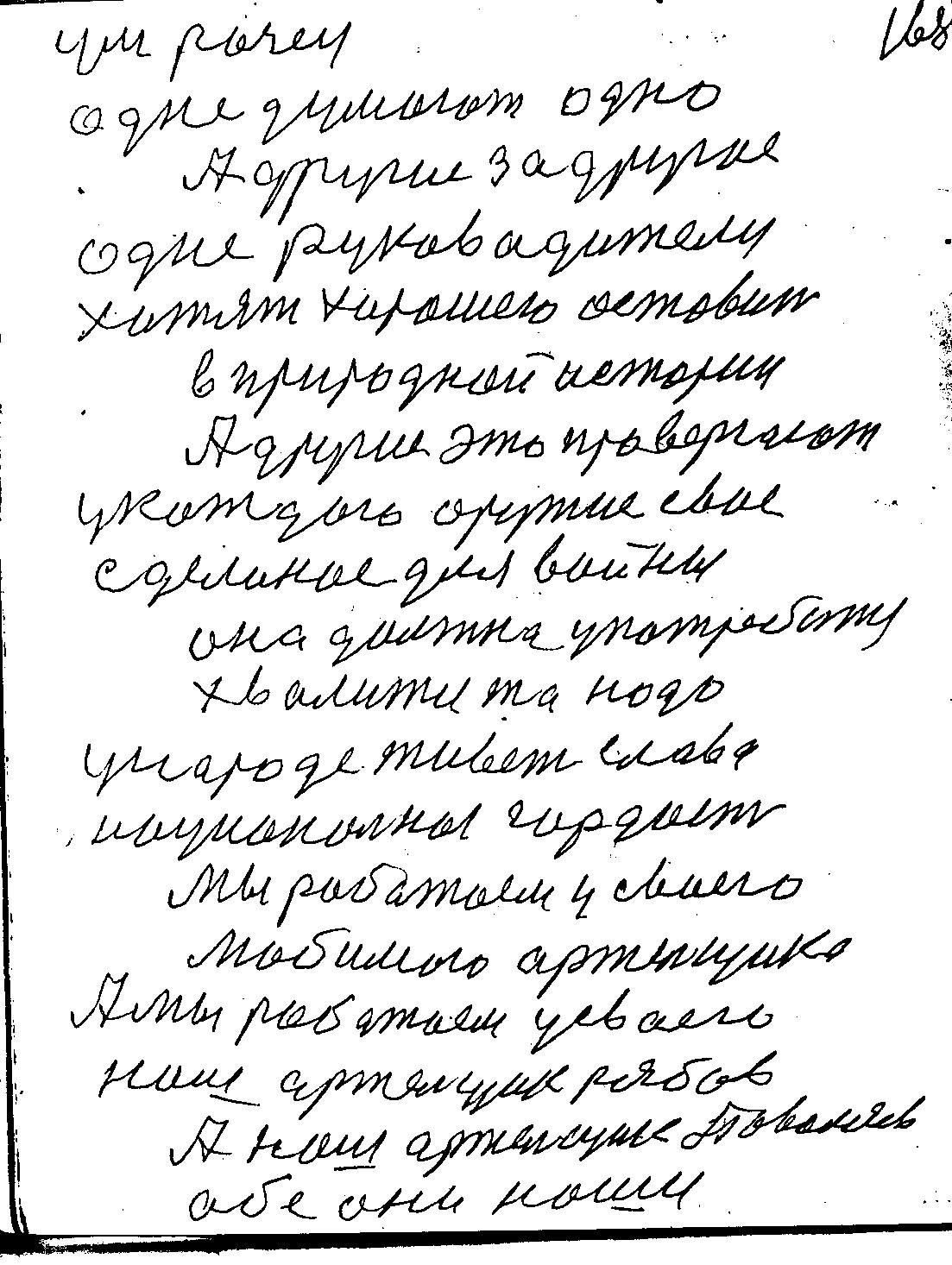 Str172.jpg