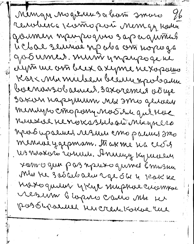 96-98.jpg