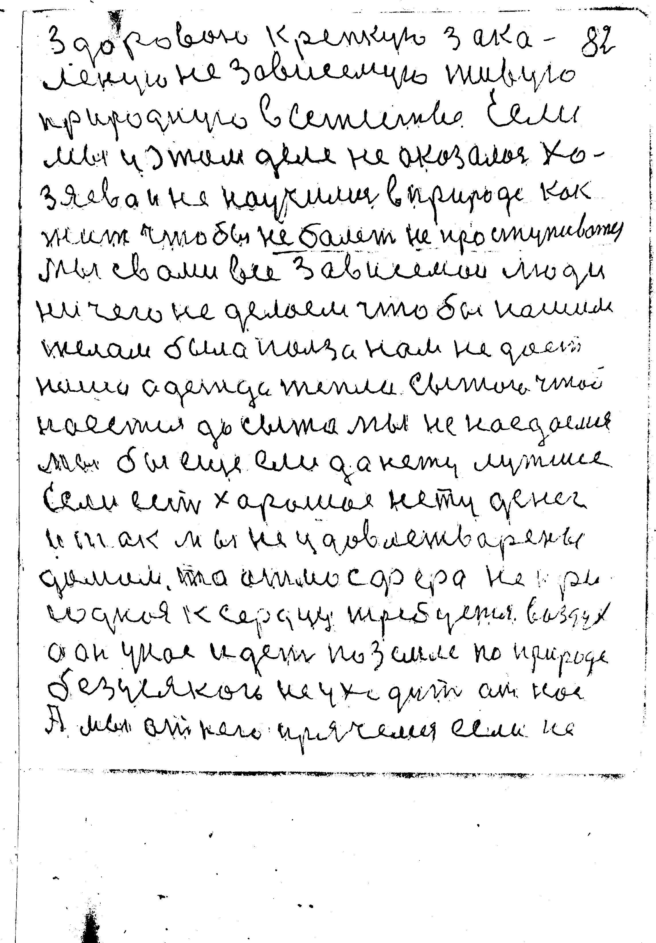 82-112.jpg