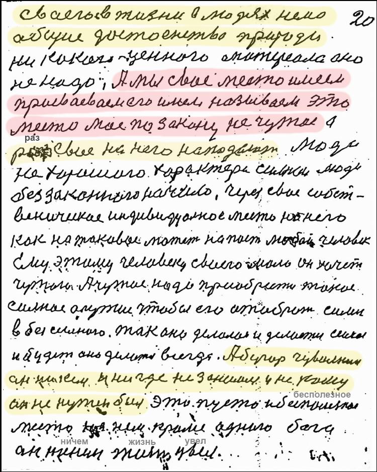 ст20 Паршеково дело сделать без всякой ошибки 1979.jpg