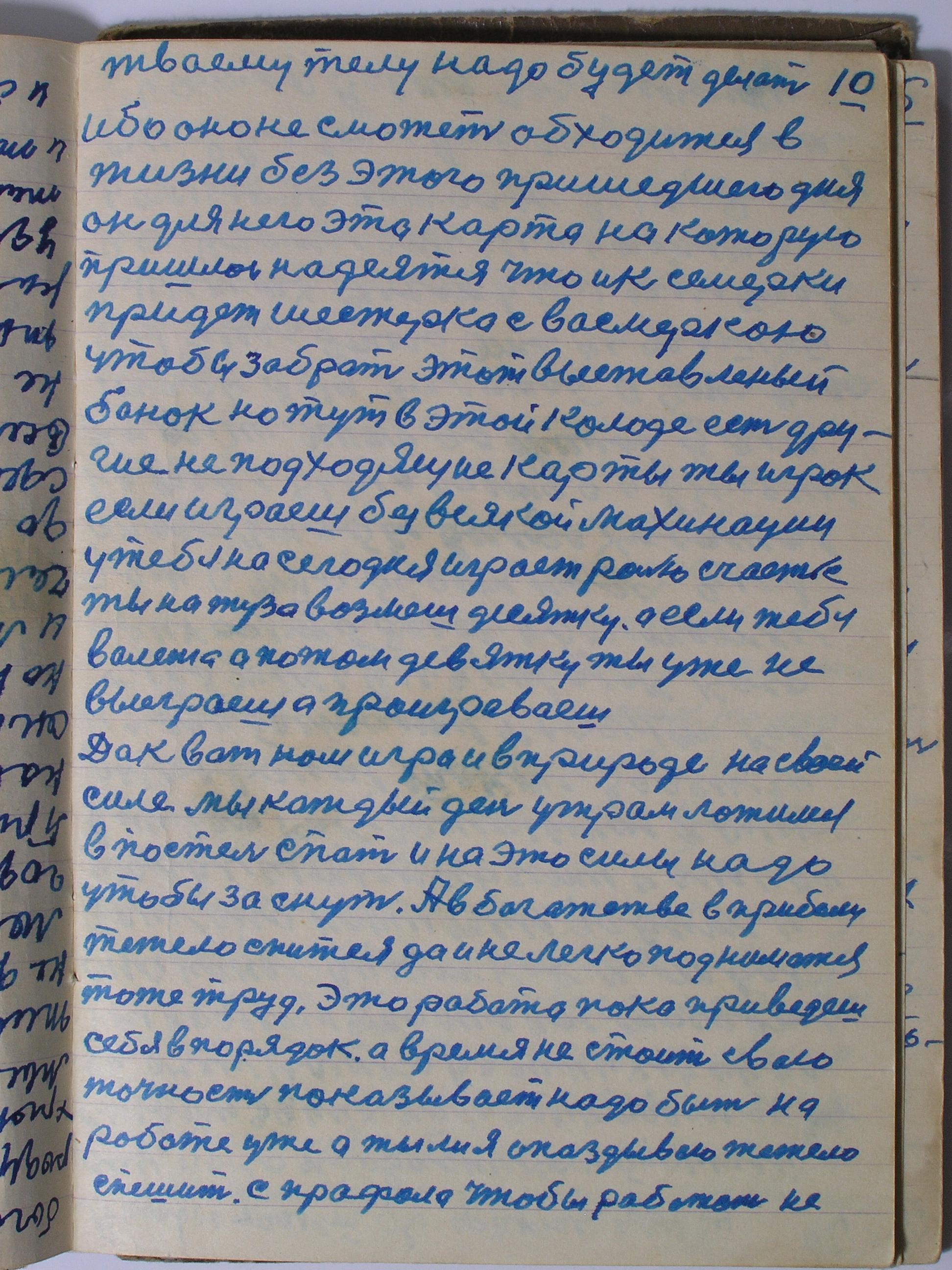 №(16)  стр-10.JPG