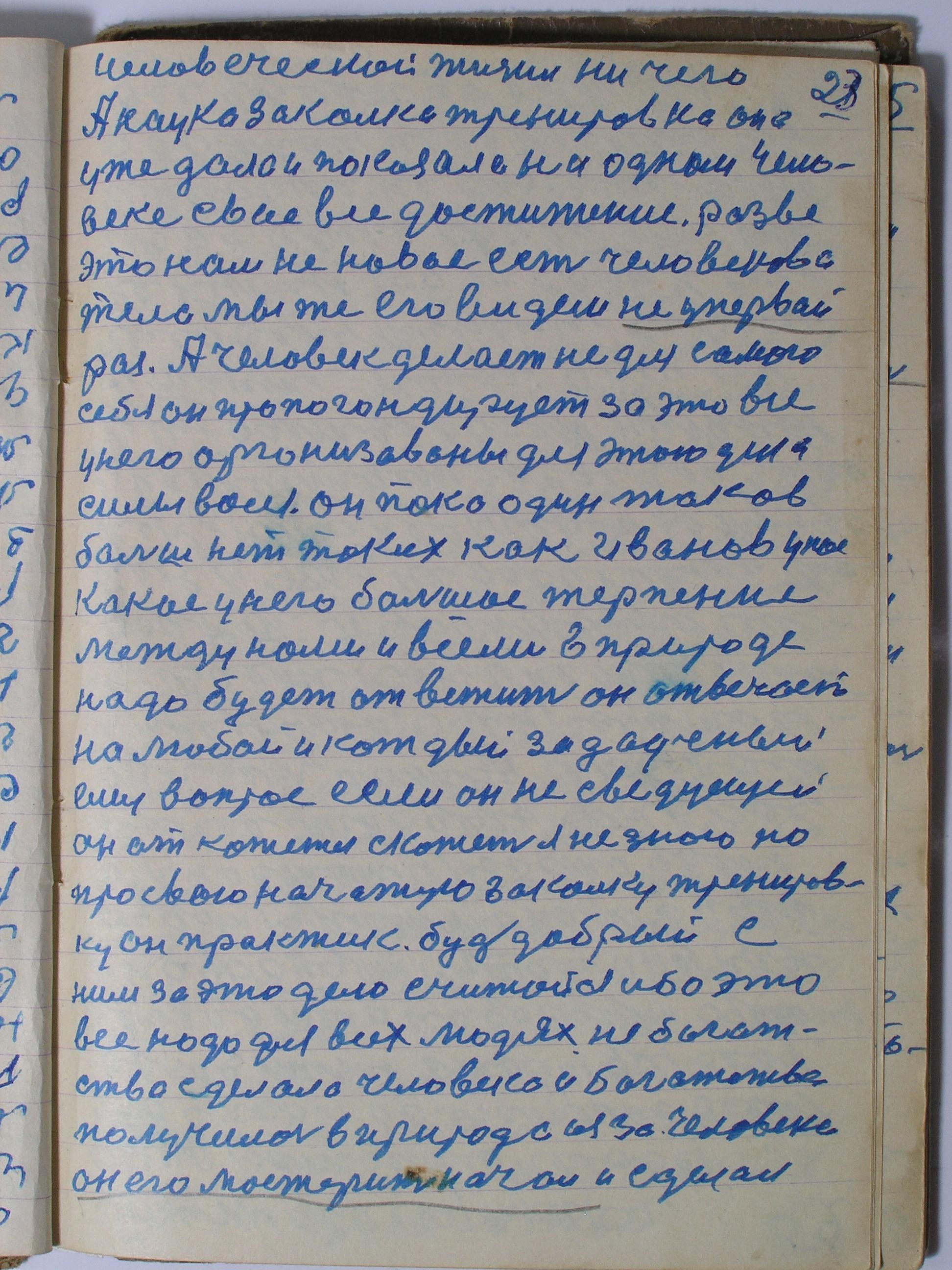 №(29)  стр-21.JPG