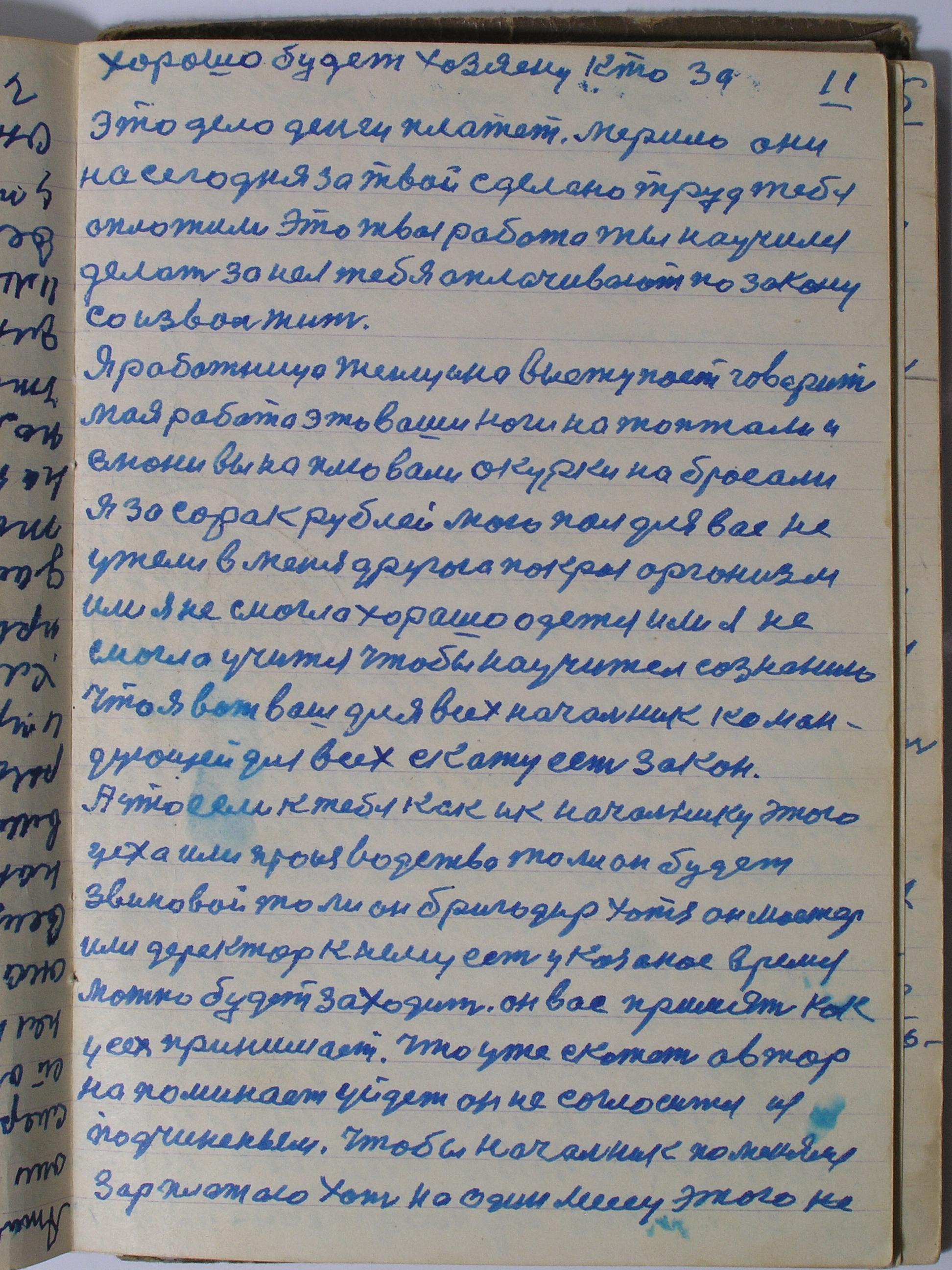 №(17)  стр-11.JPG
