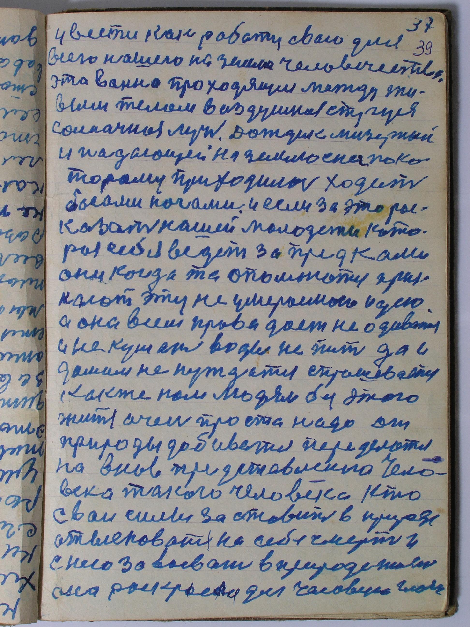 №(45)  стр-37.JPG