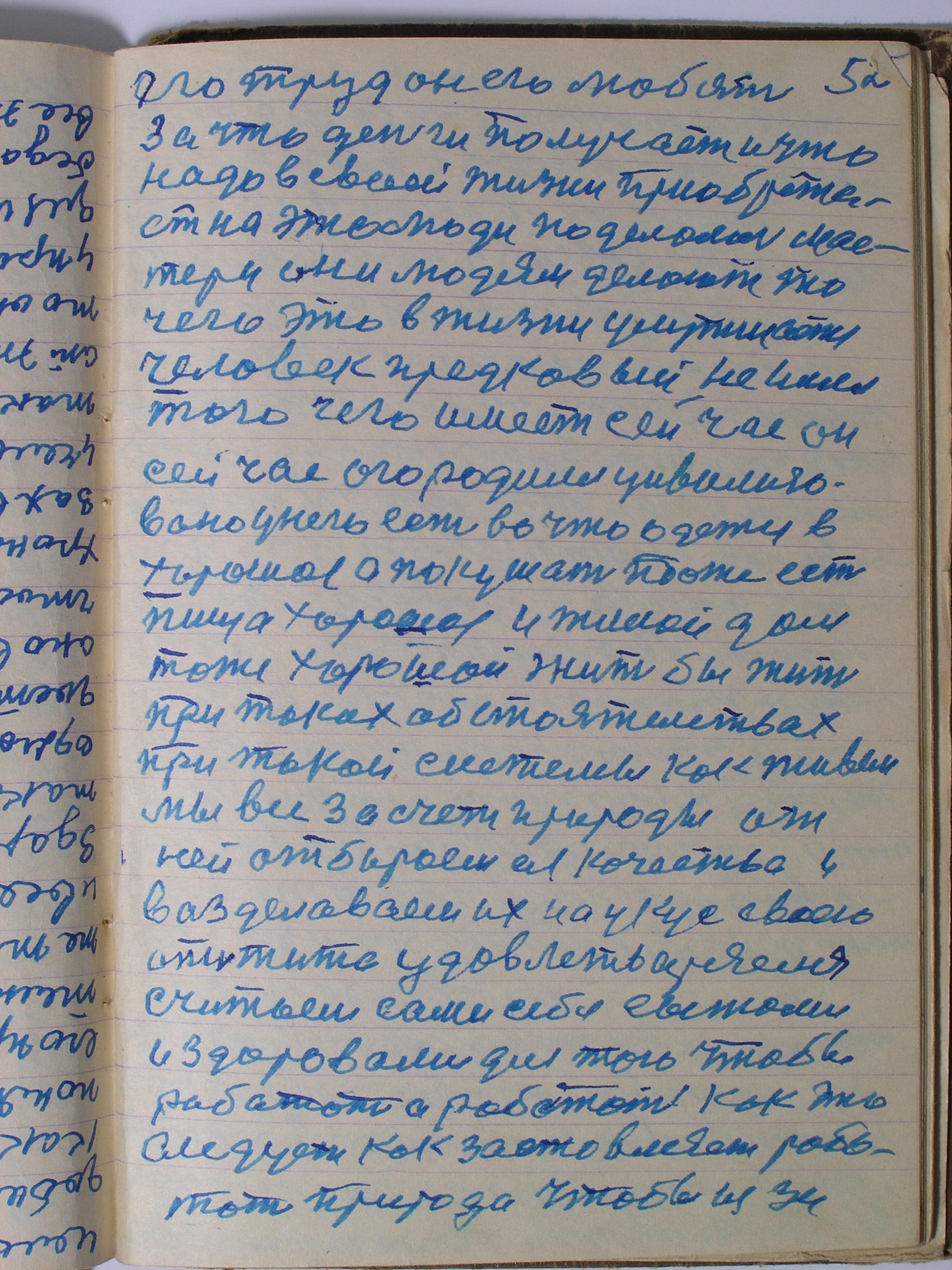 №(60)  стр-52.JPG