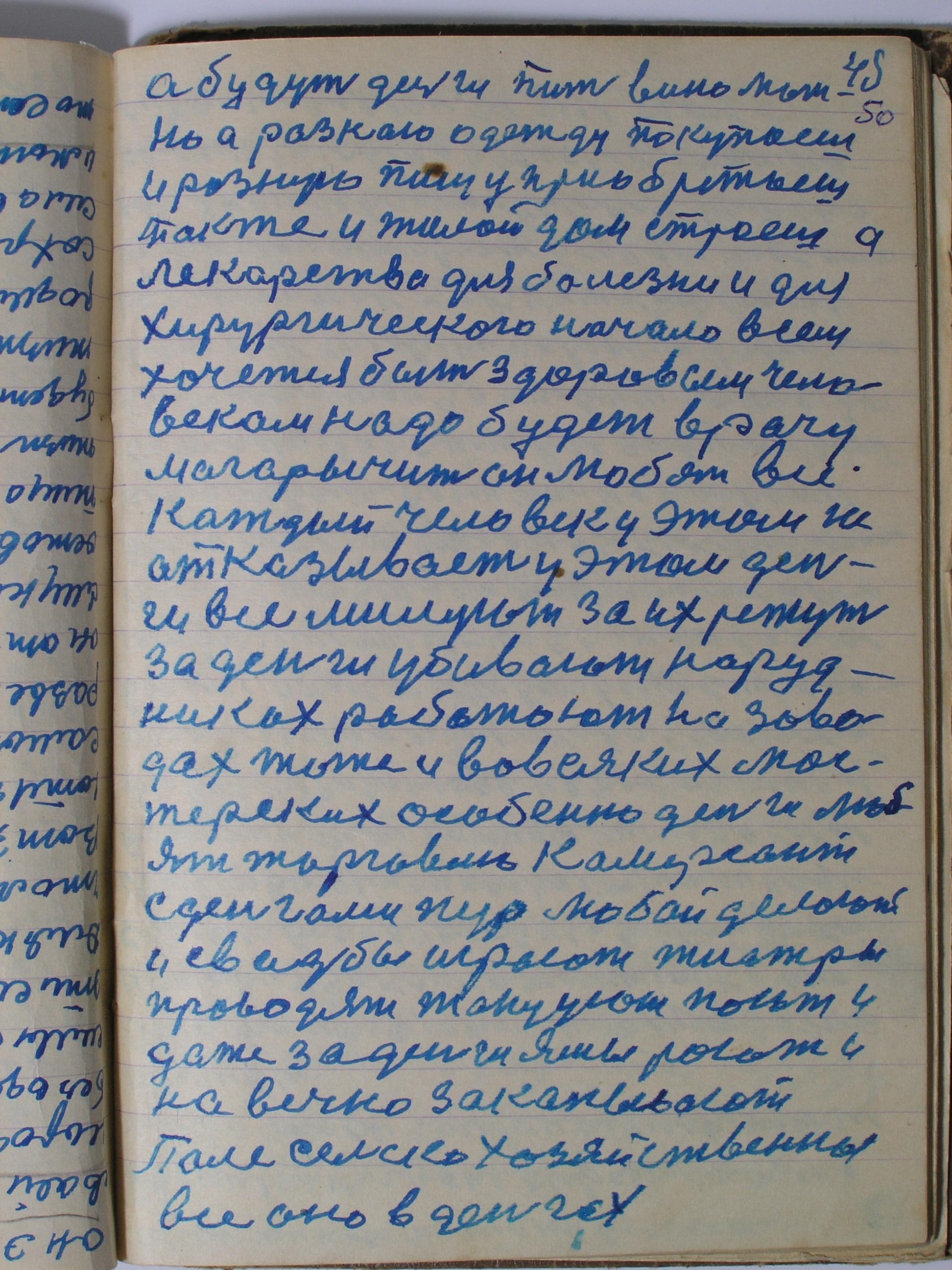 №(56)  стр-48.JPG