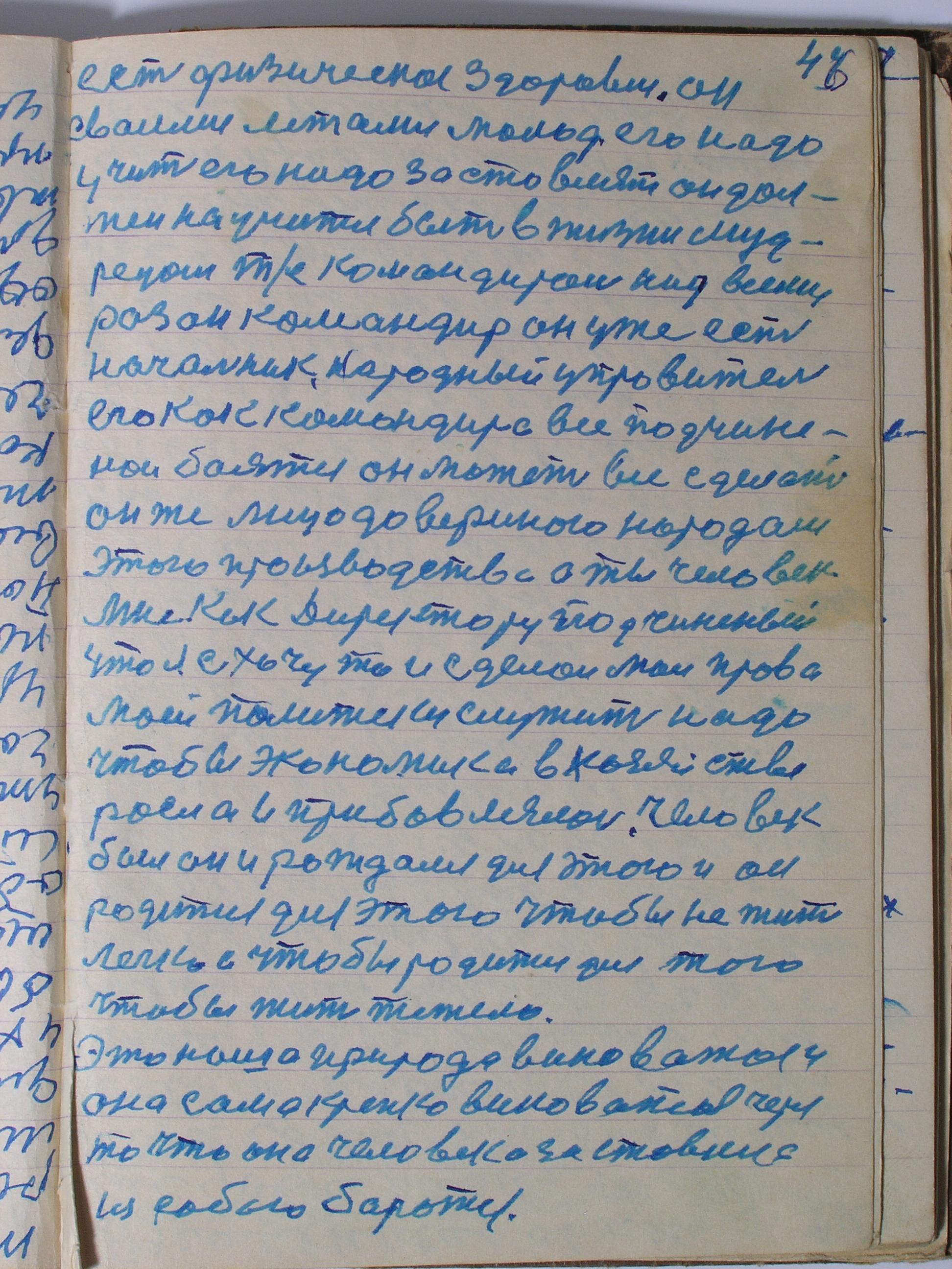 №(52)  стр-44.JPG