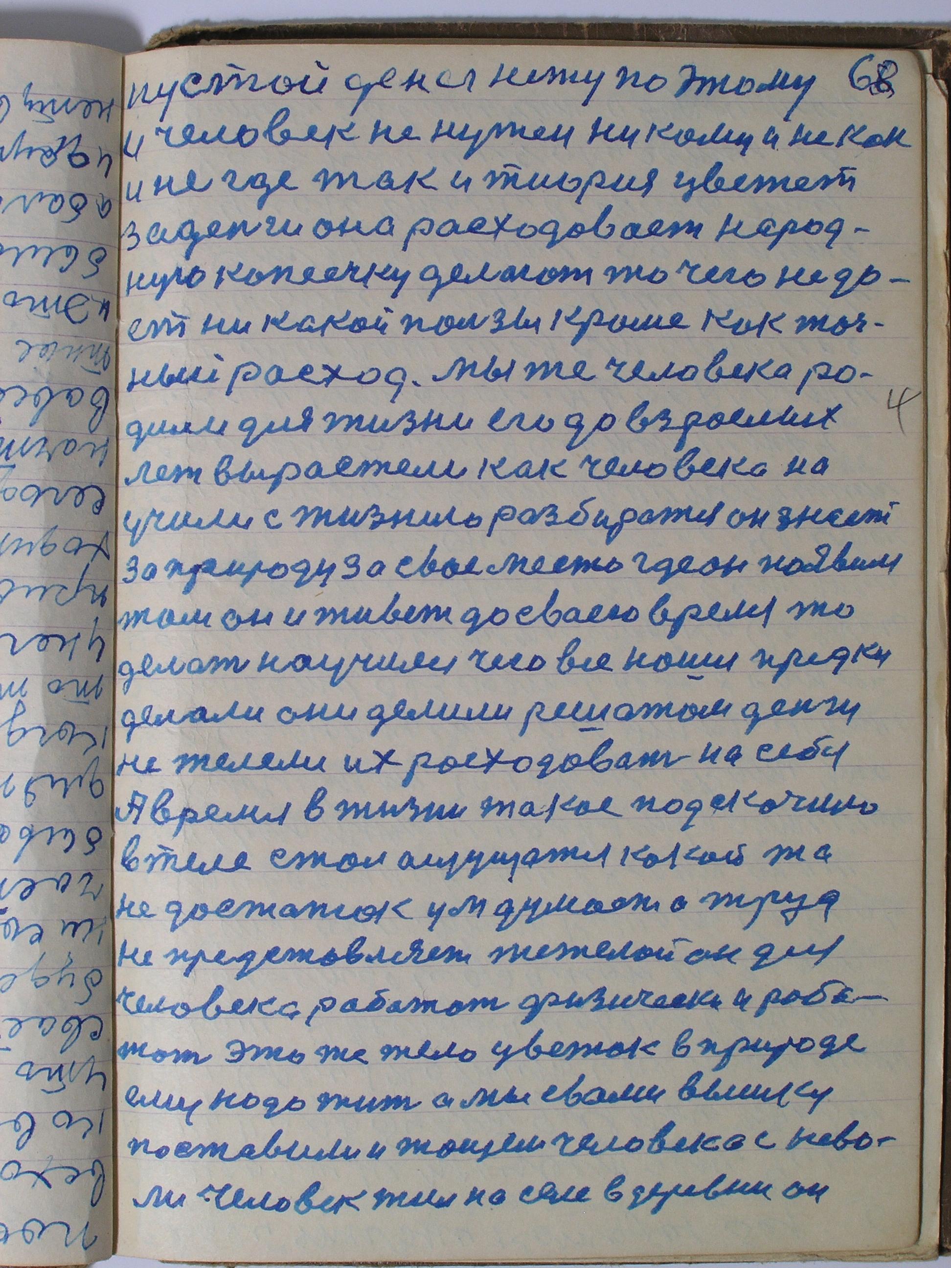 №(74)  стр-66.JPG