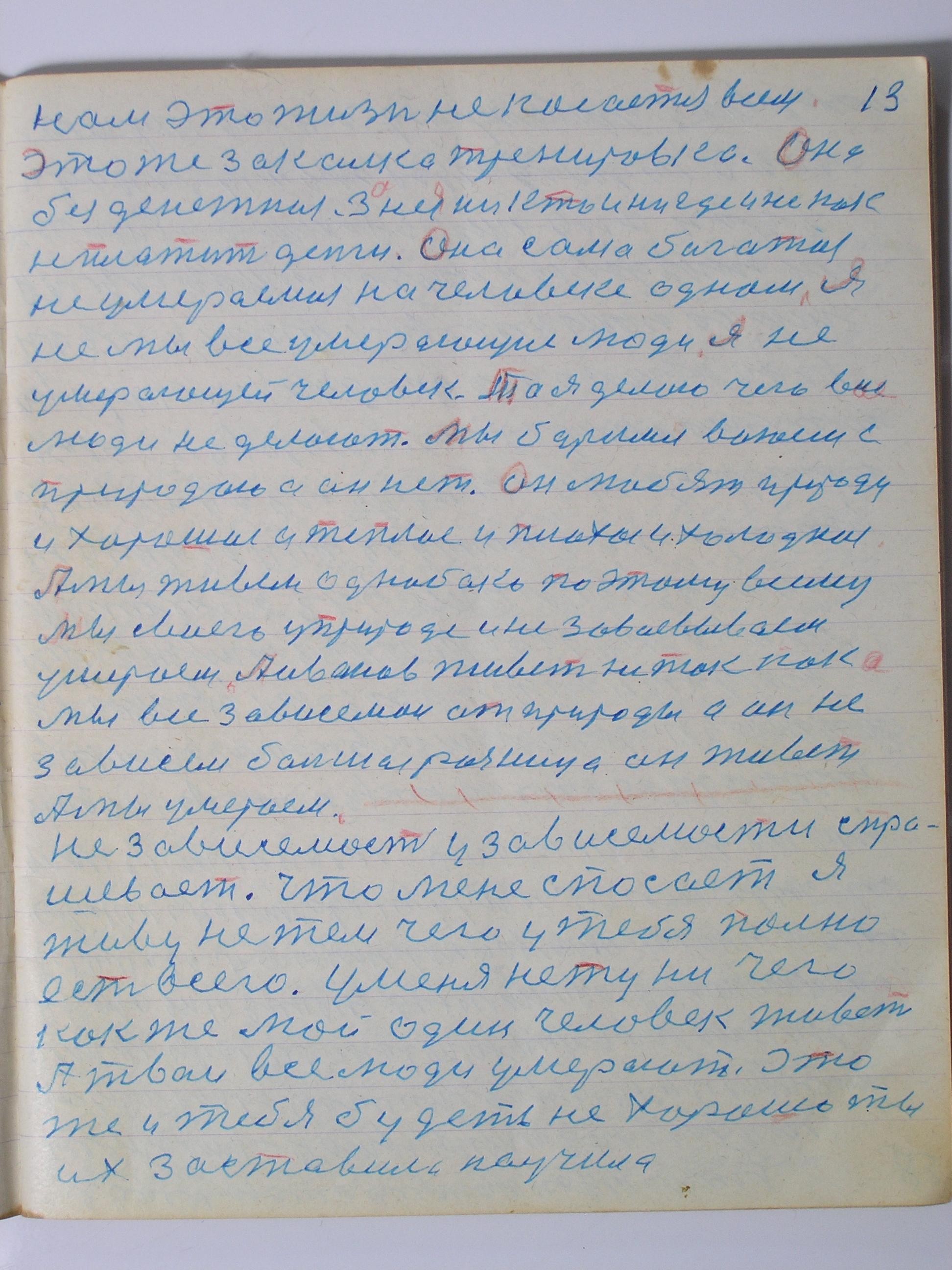 №(14)  стр-13.JPG
