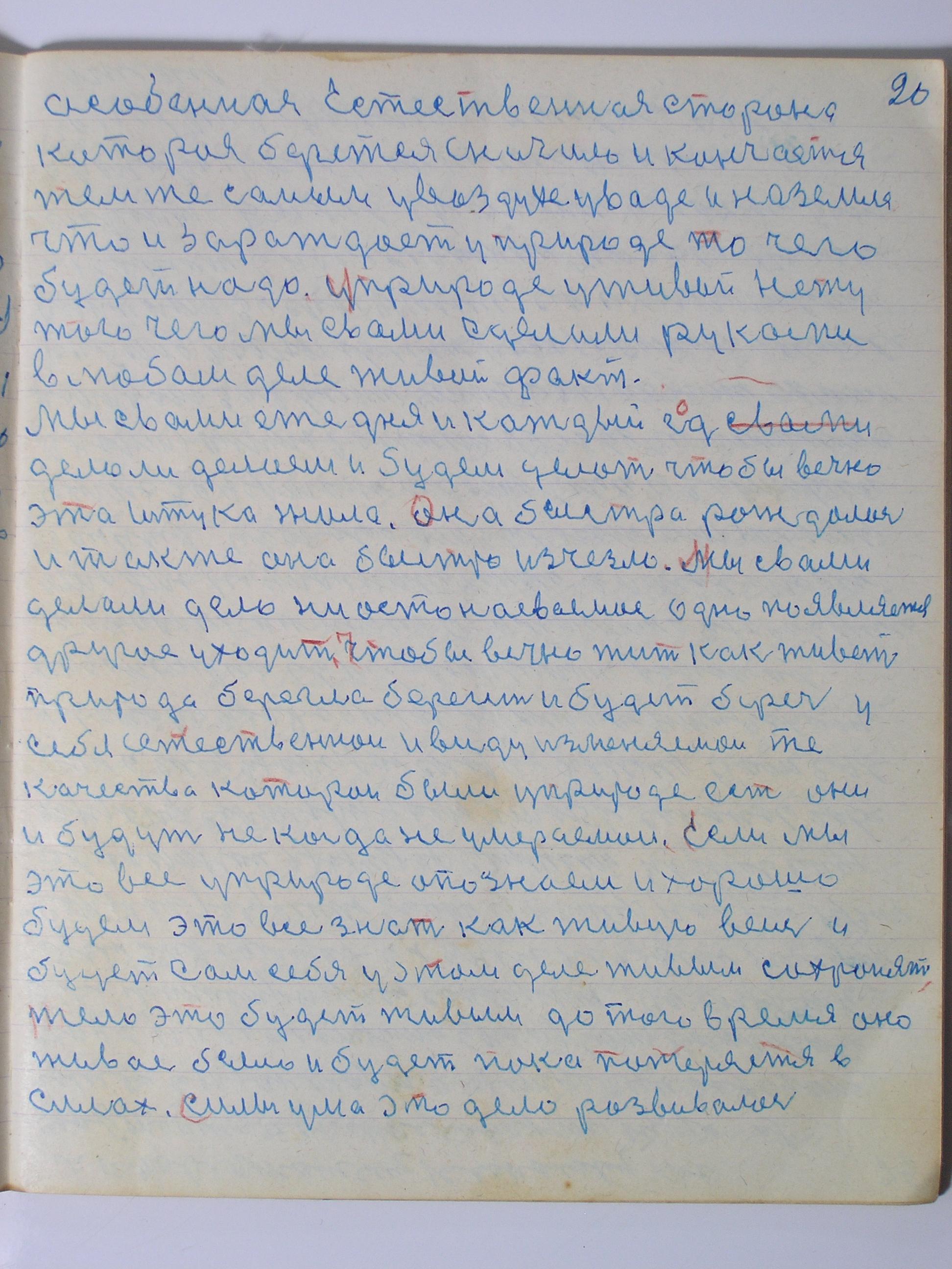 №(21)  стр-20.JPG