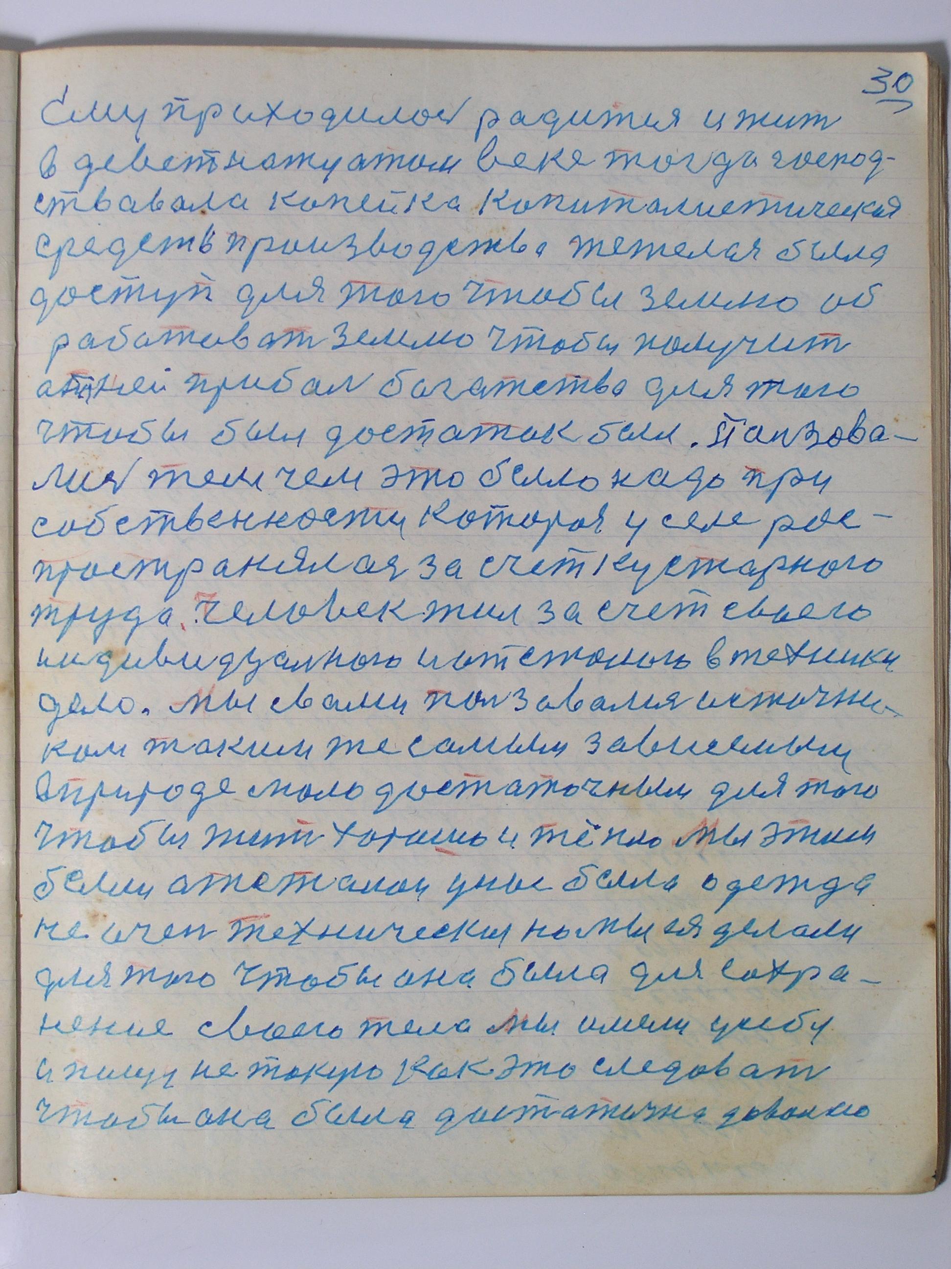 №(31)  стр-30.JPG