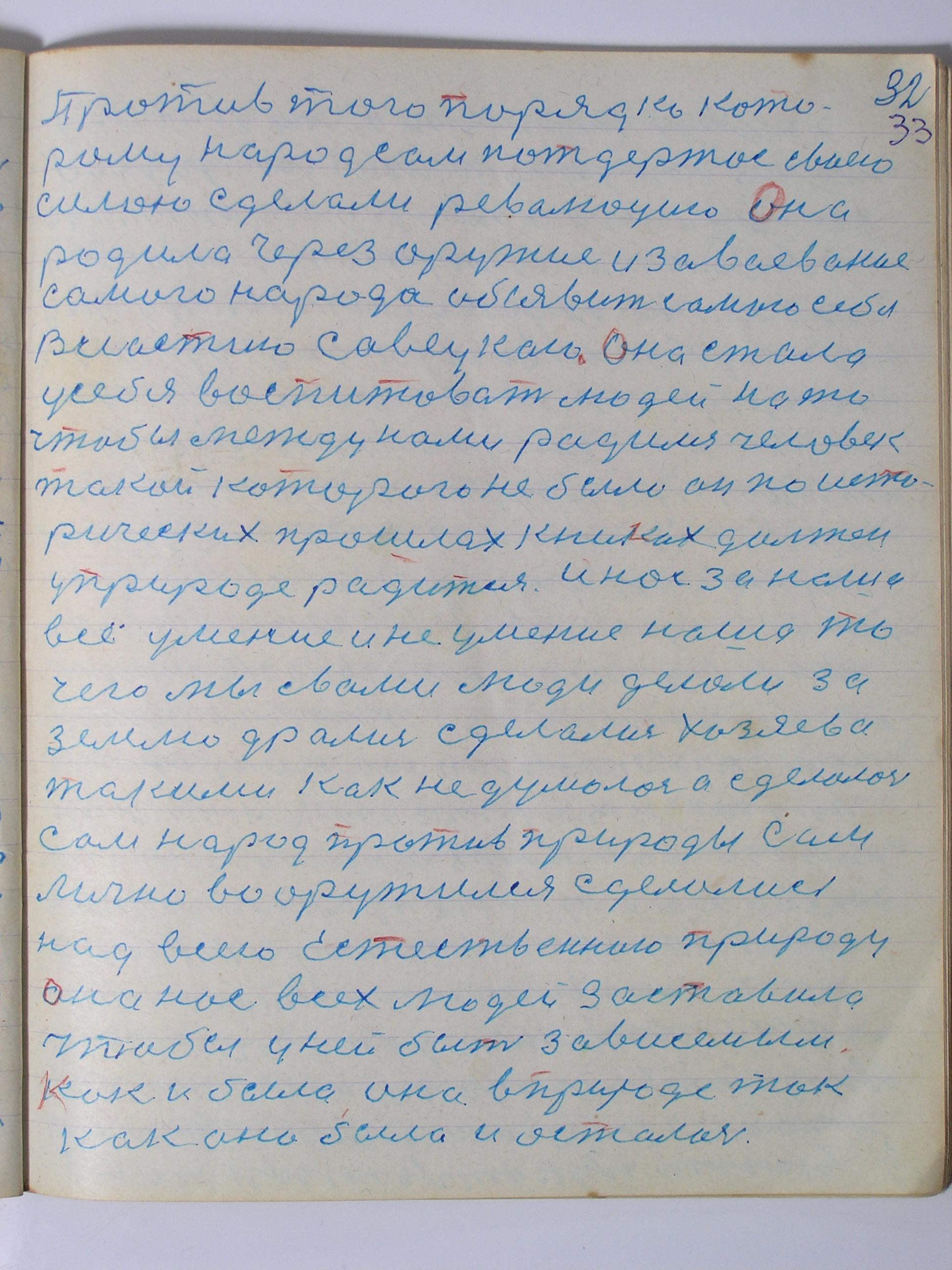 №(34)  стр-32.JPG