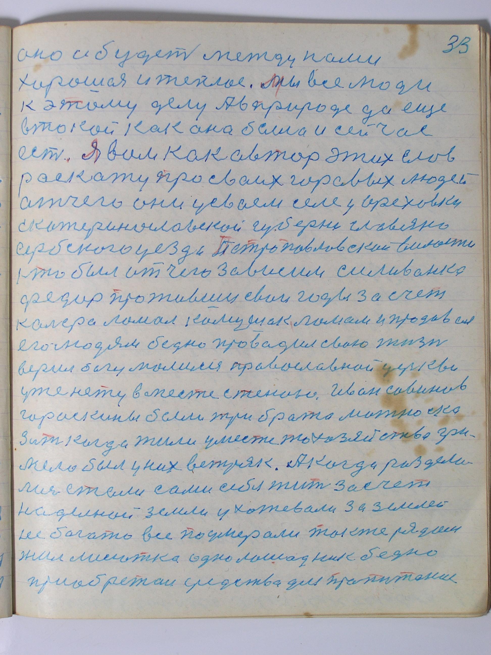 №(35)  стр-33.JPG
