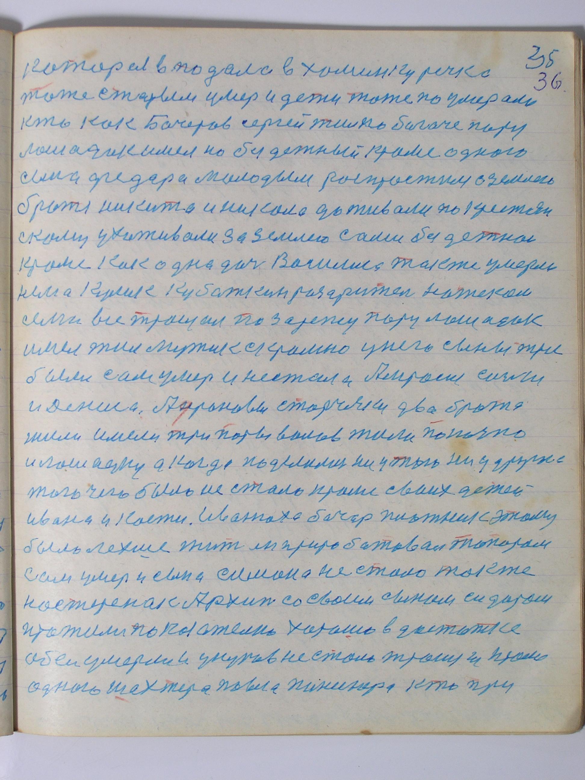 №(37)  стр-35.JPG