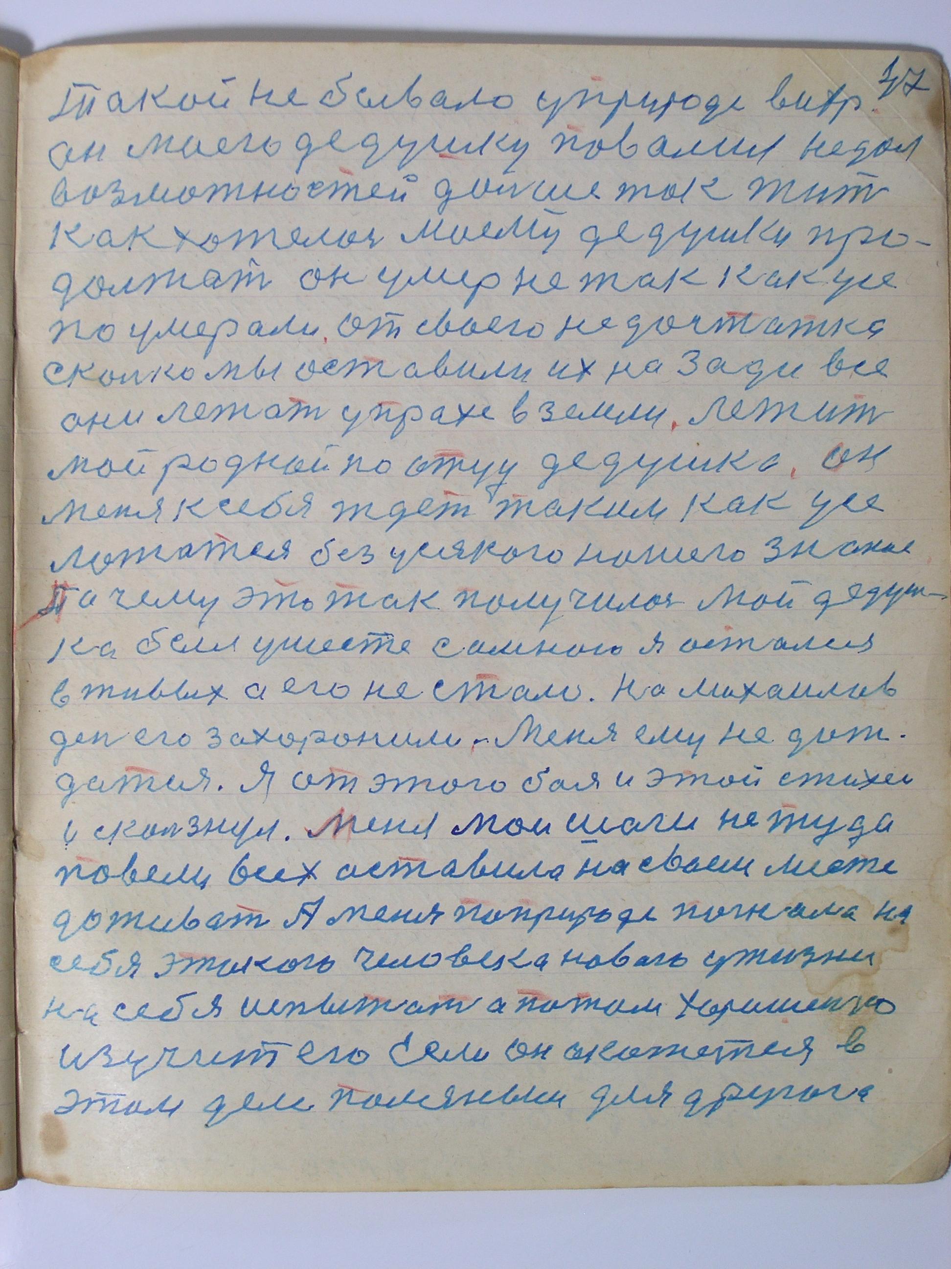 №(49)  стр-47.JPG