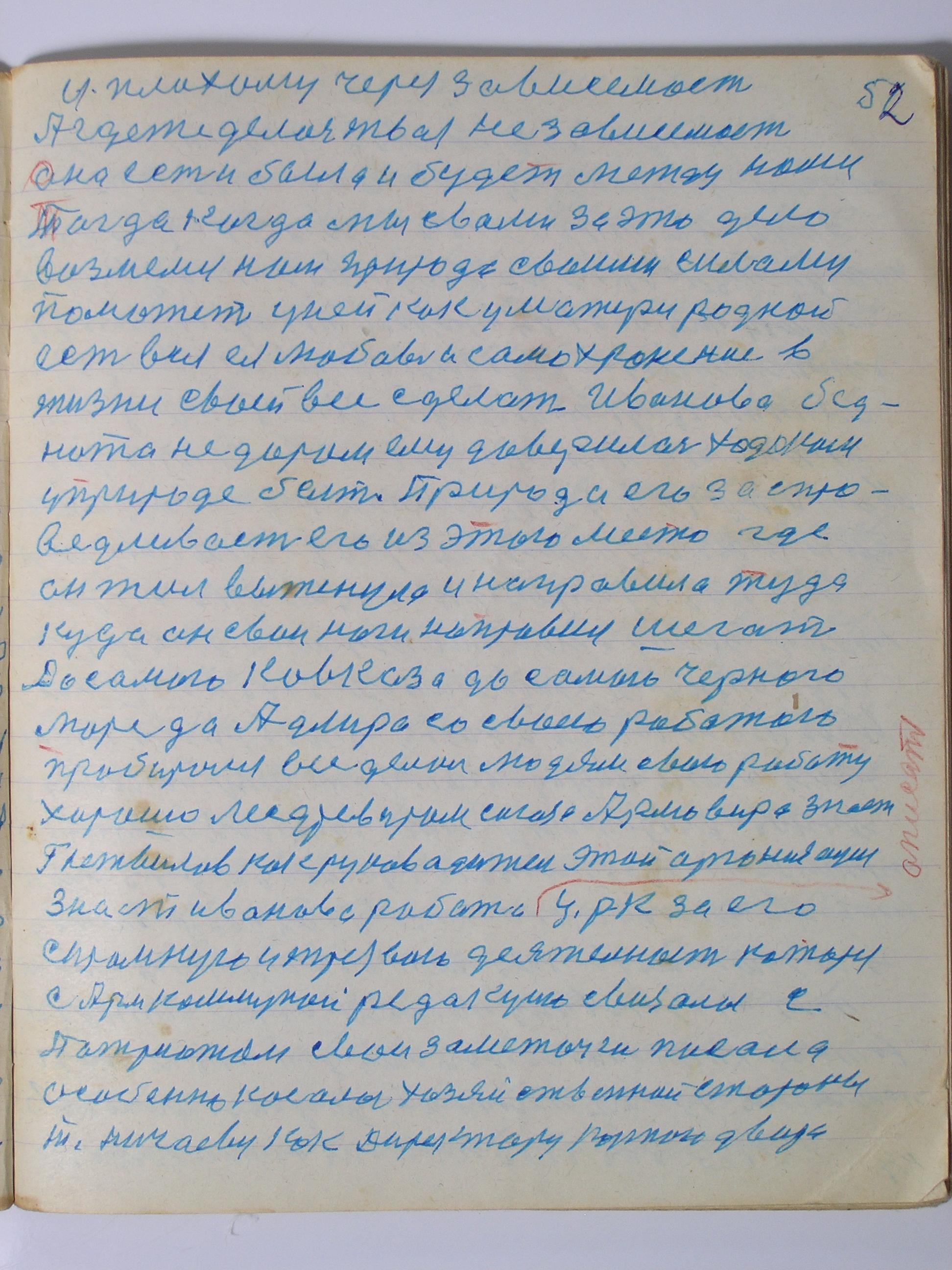 №(53)  стр-51.JPG