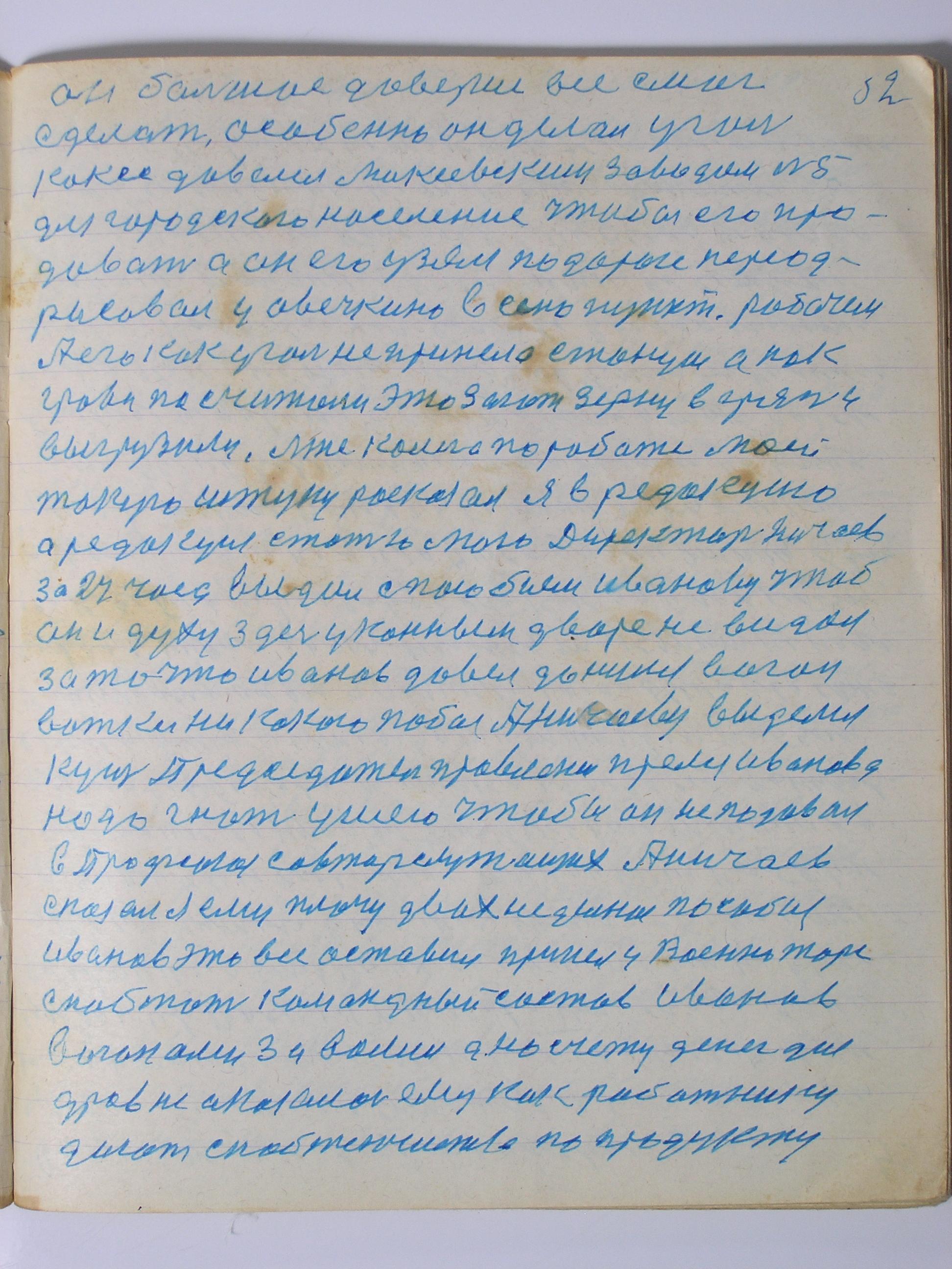 №(54)  стр-52.JPG