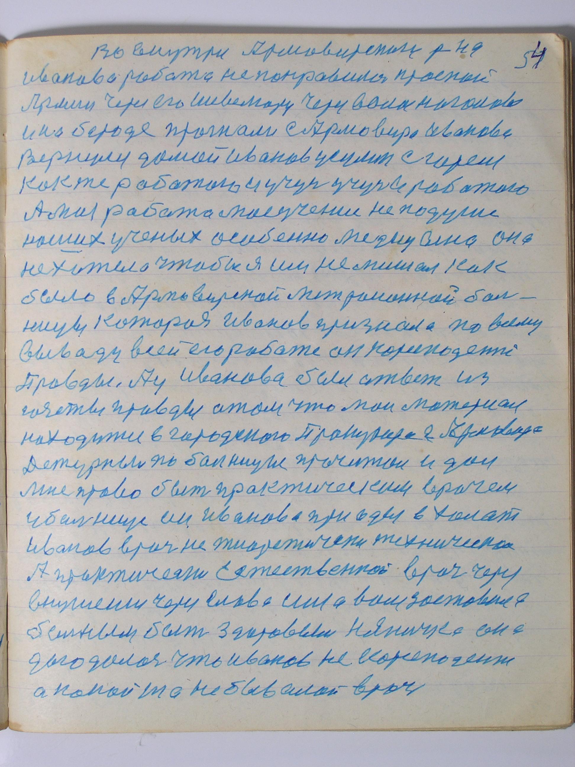 №(55)  стр-53.JPG