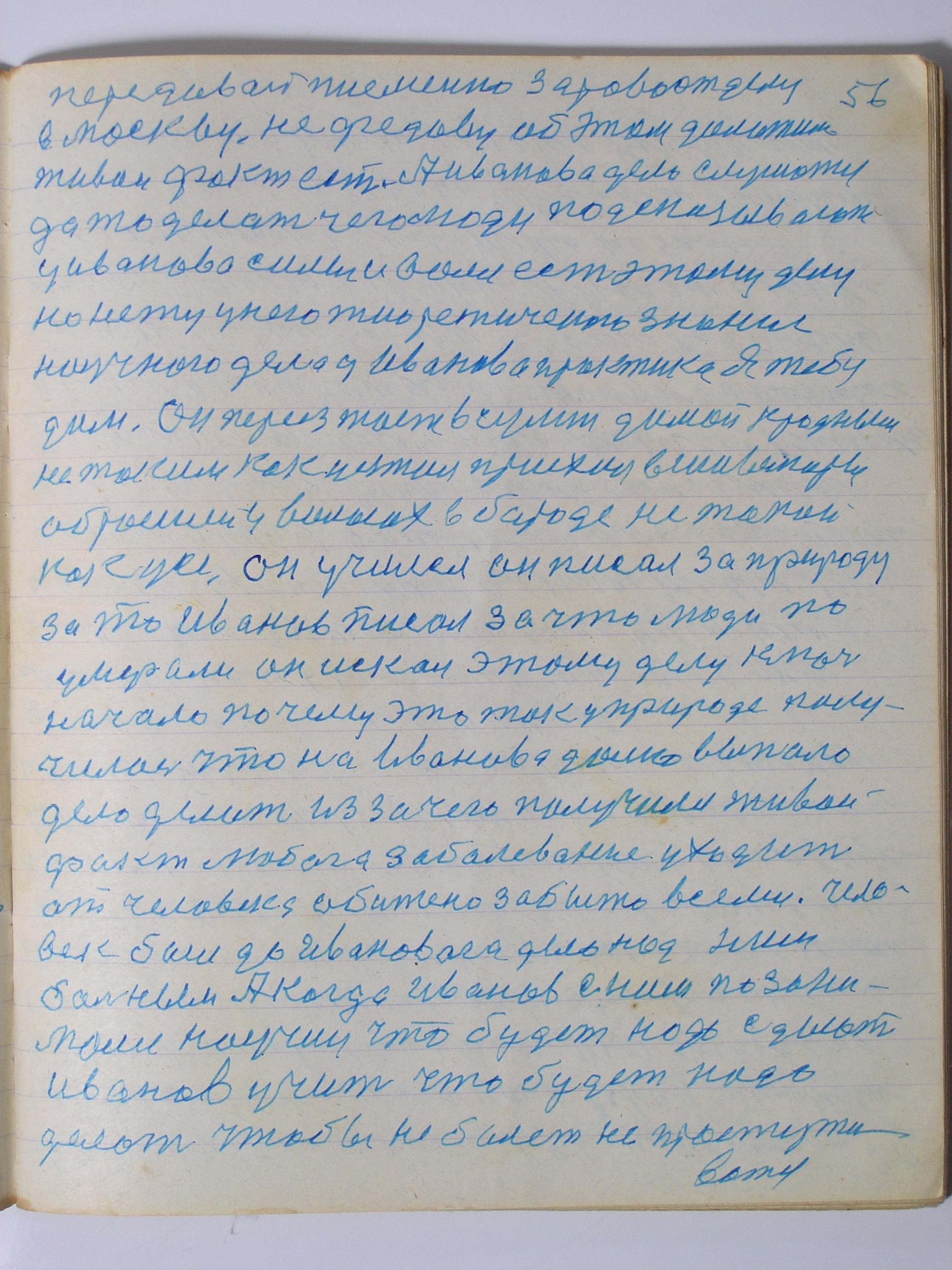 №(58)  стр-56.JPG