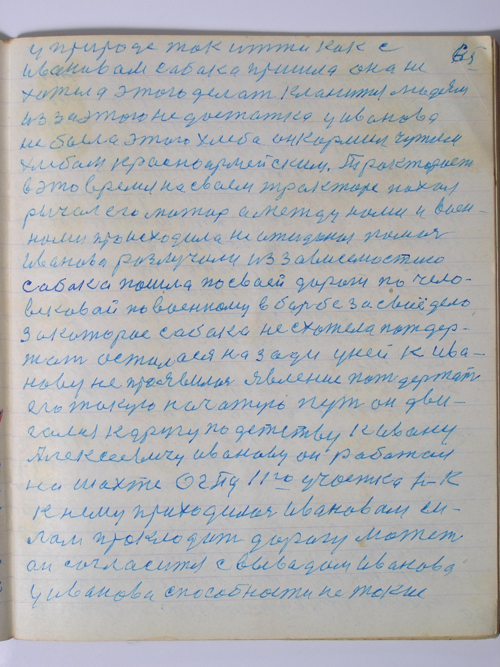 №(67)  стр-65.JPG