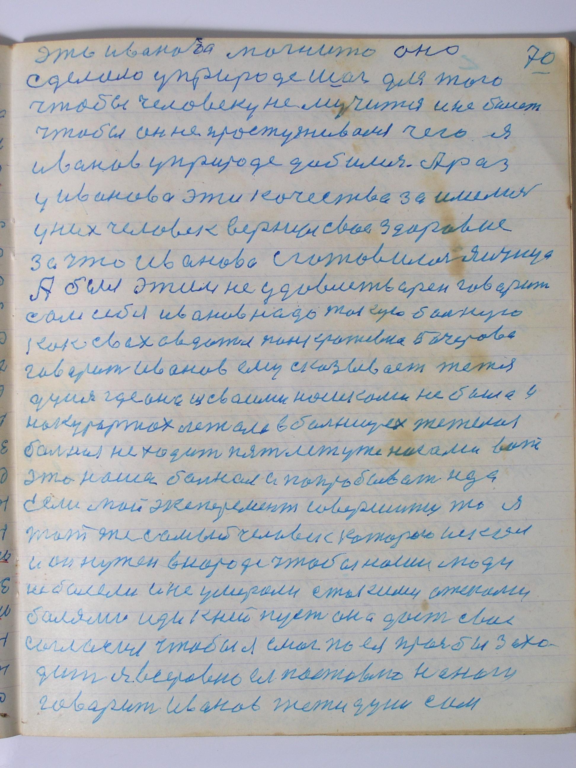 №(72)  стр-70.JPG