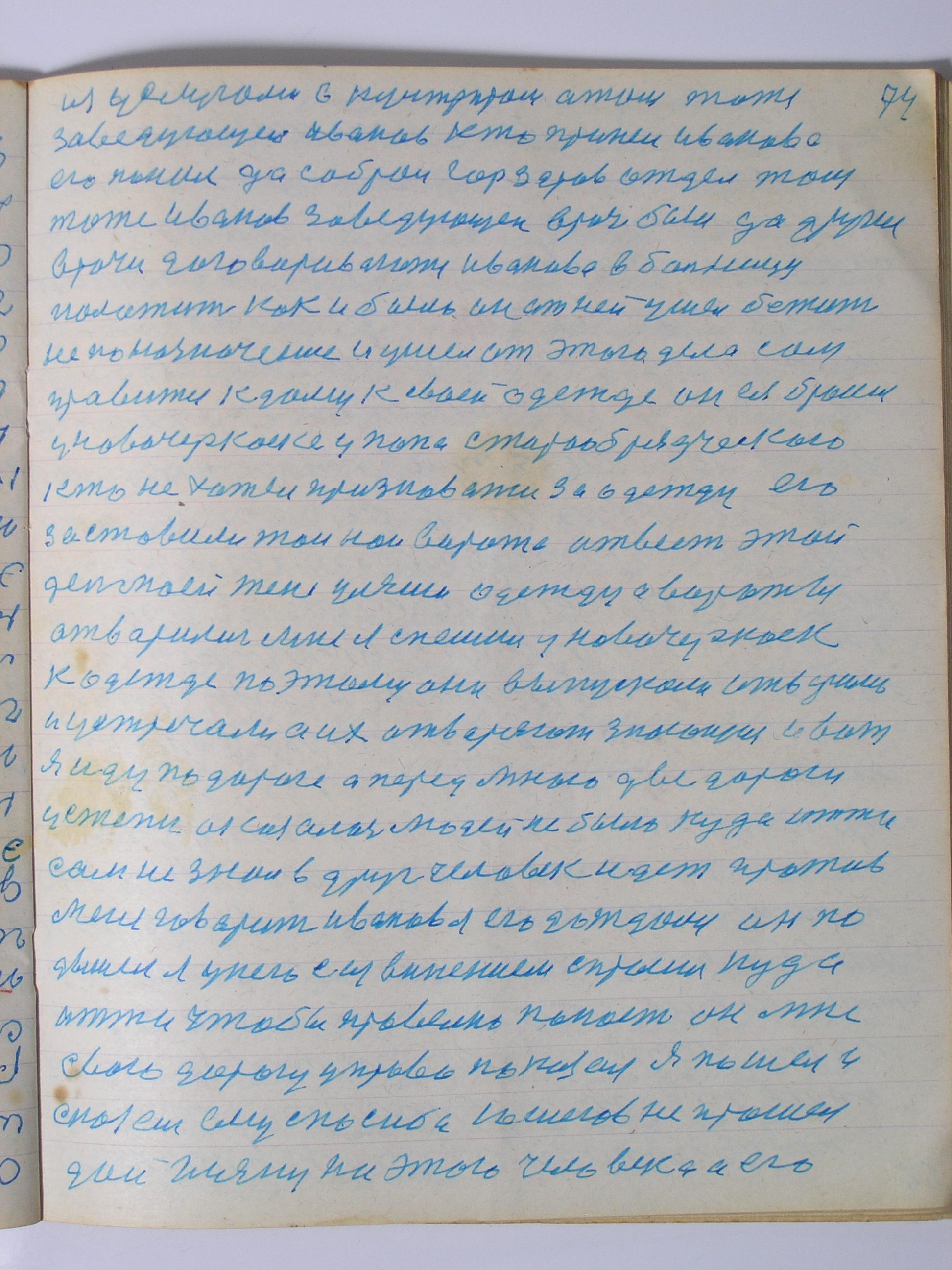 №(76)  стр-74.JPG
