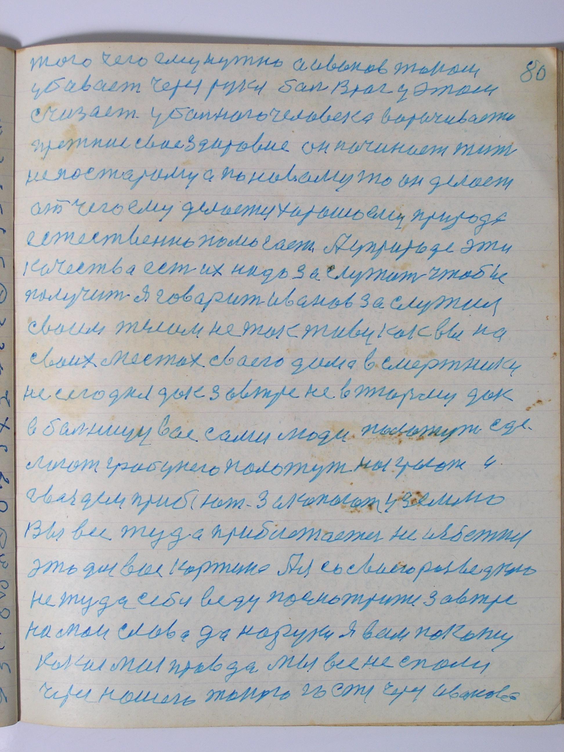 №(82)  стр-80.JPG