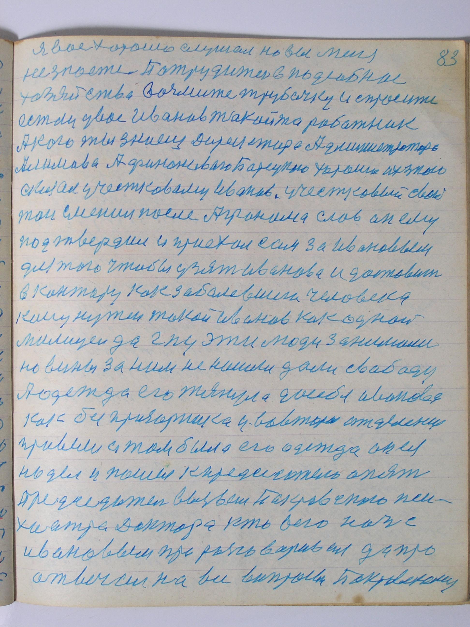 №(85)  стр-83.JPG