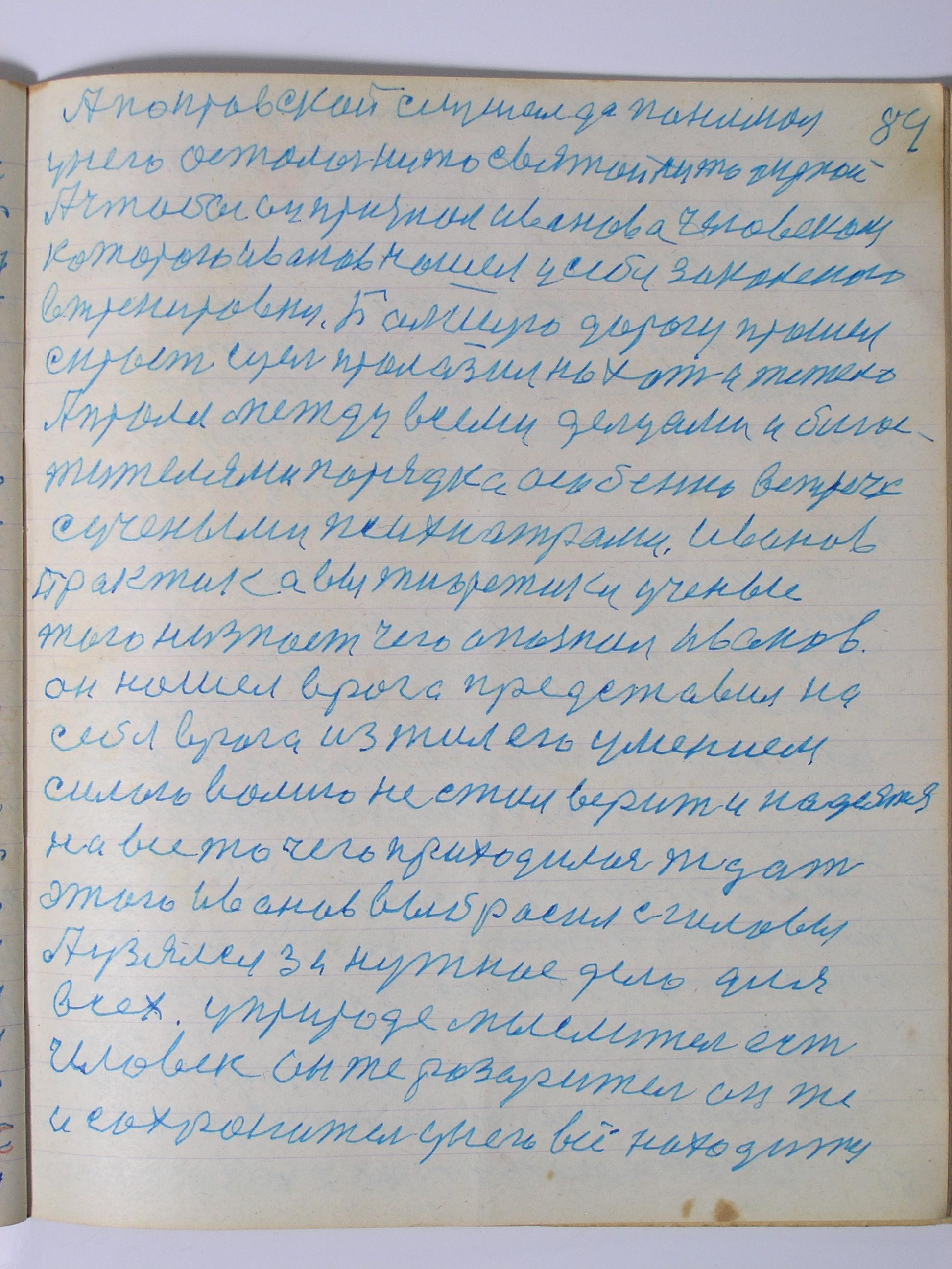 №(86)  стр-84.JPG