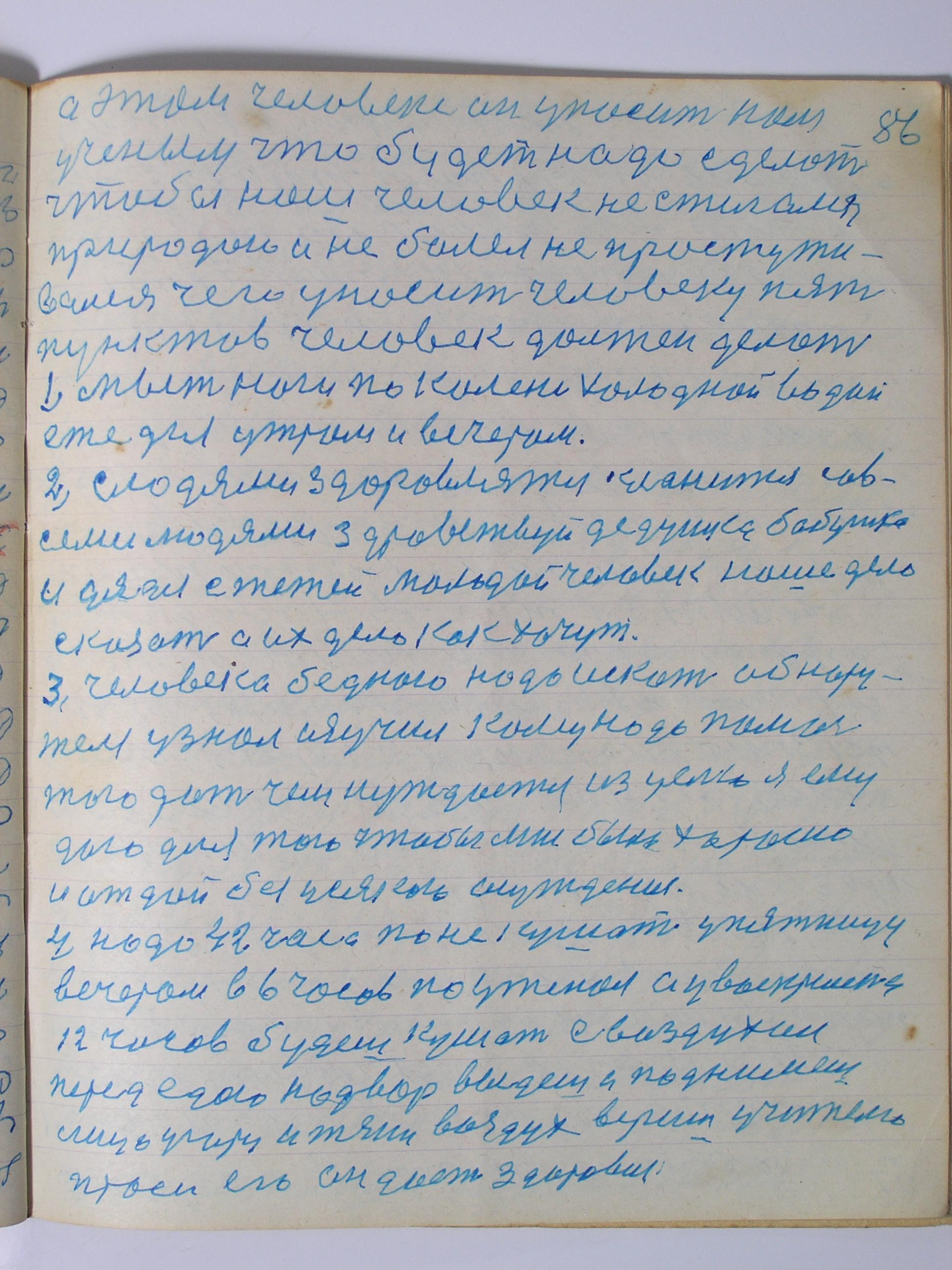 №(88)  стр-86.JPG