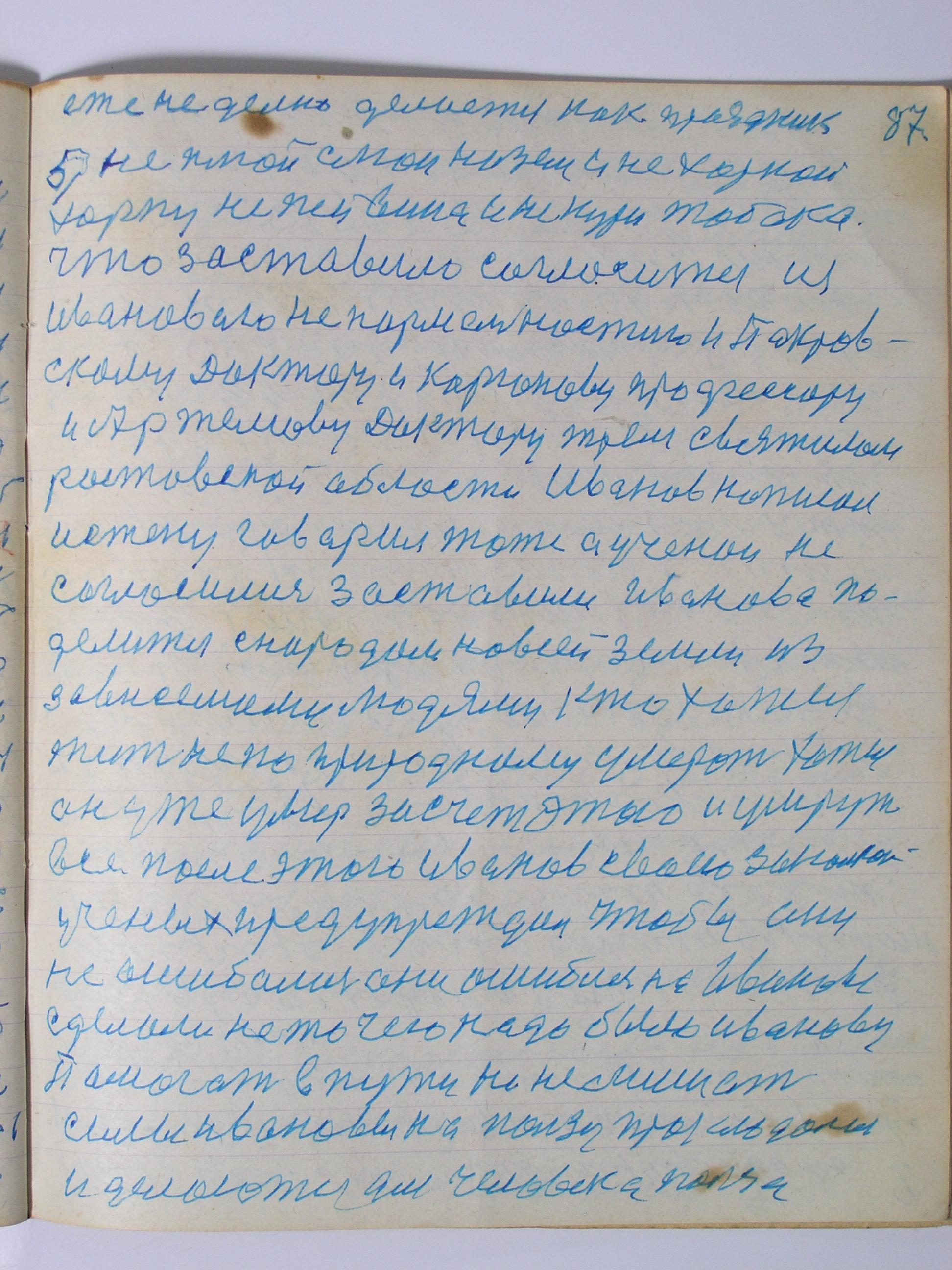 №(89)  стр-87.JPG
