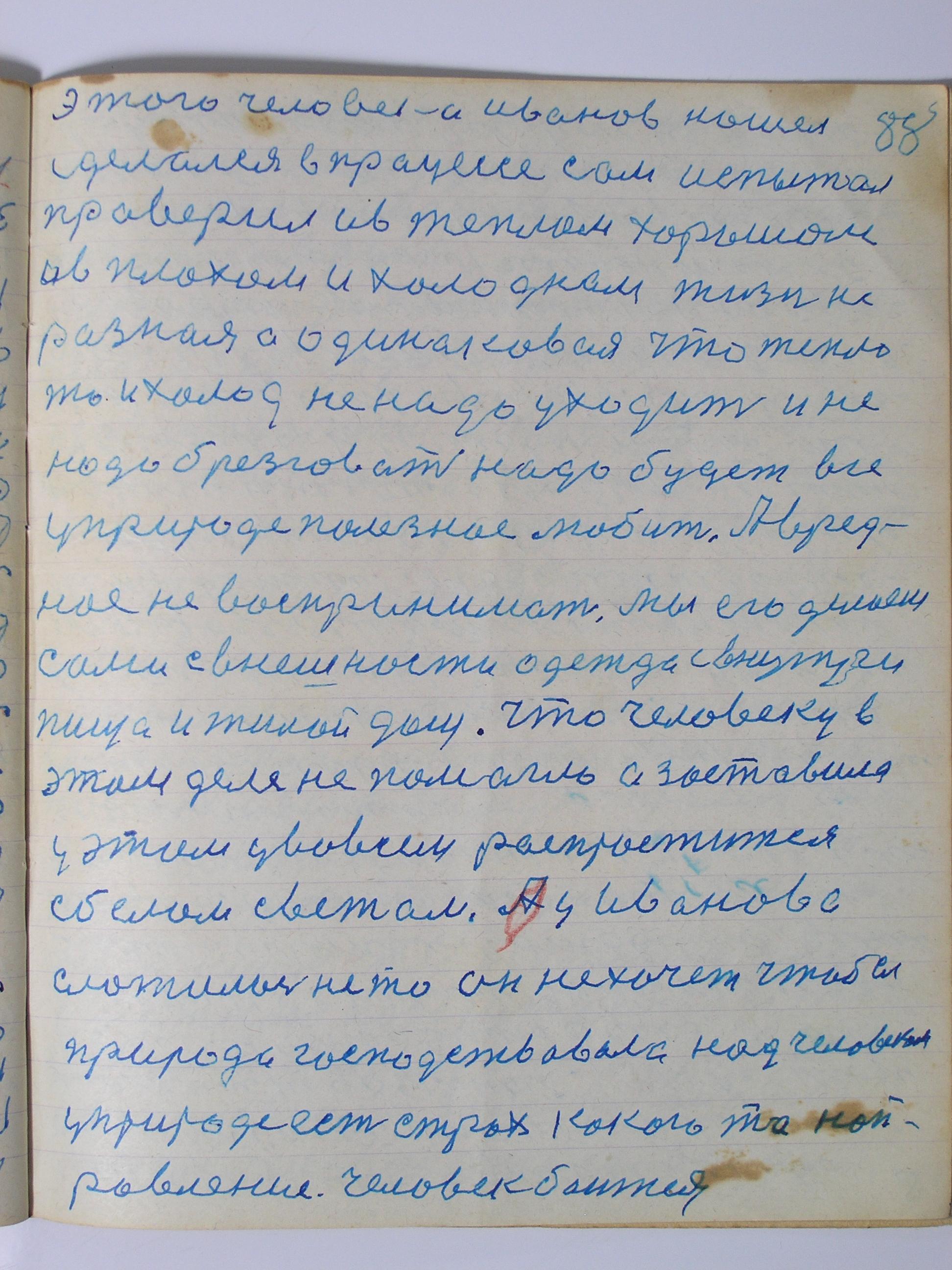 №(90)  стр-88.JPG
