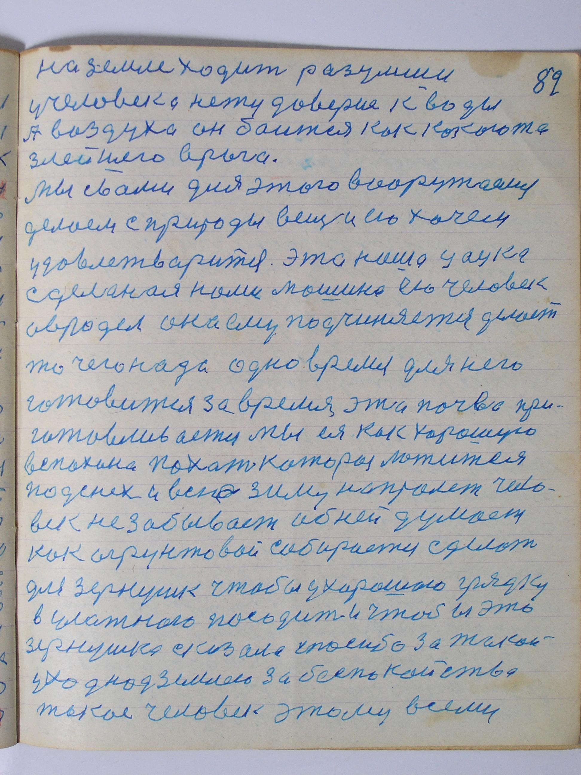 №(91)  стр-89.JPG