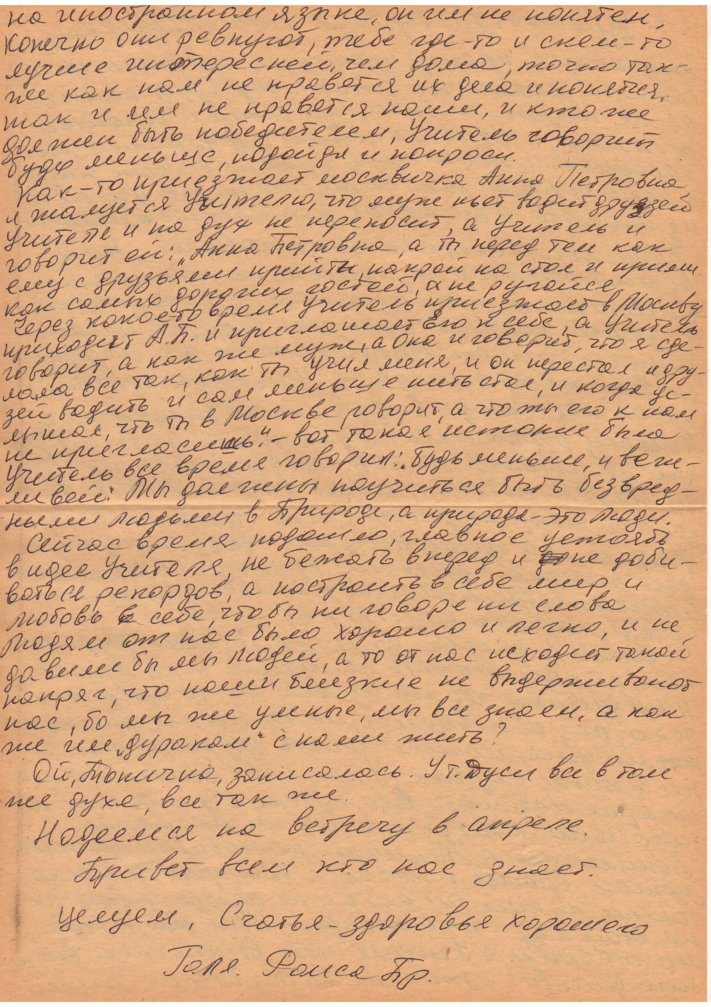 Письмо 2004 год0001.JPG