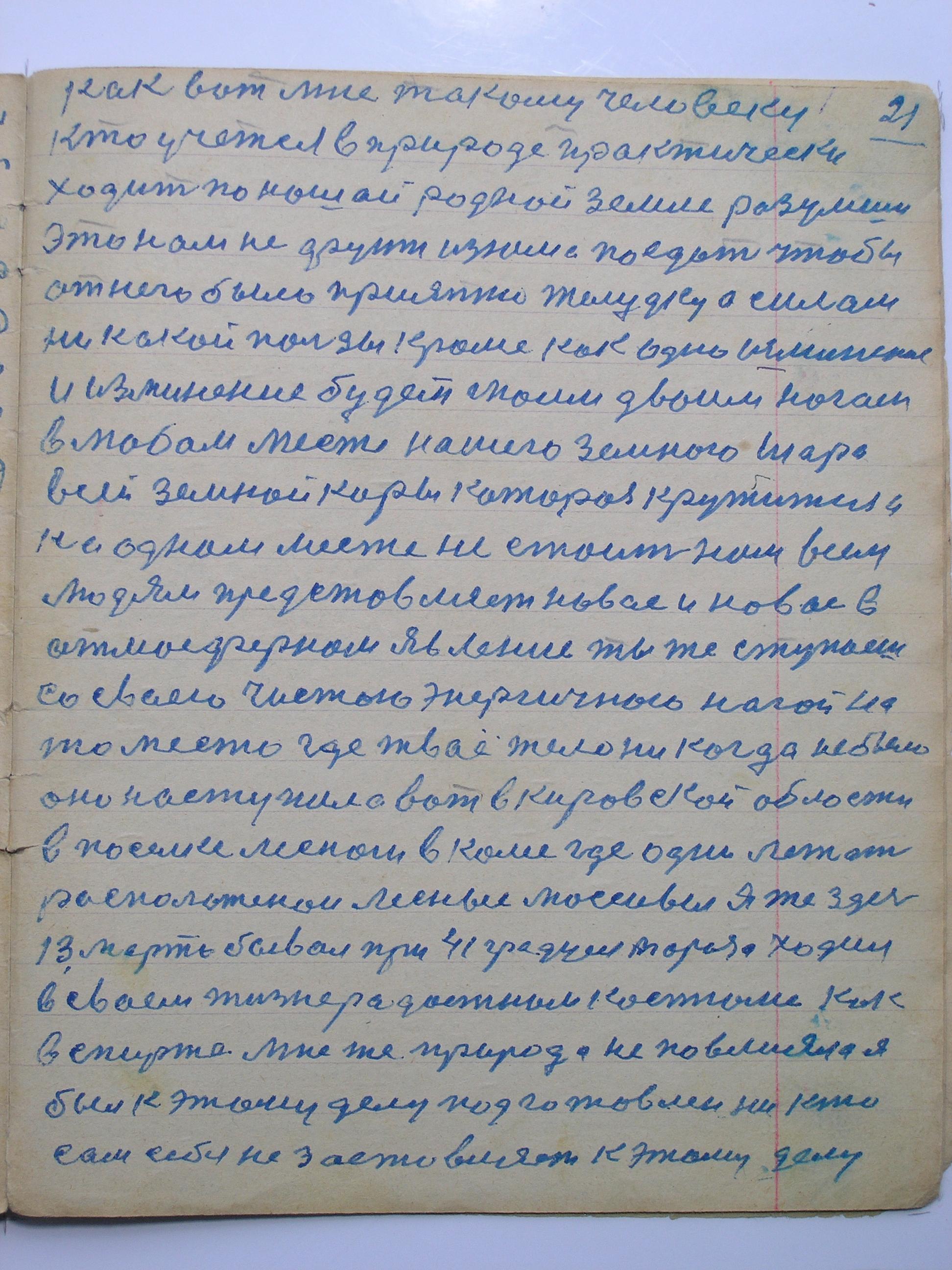 №(21)    стр-21.JPG